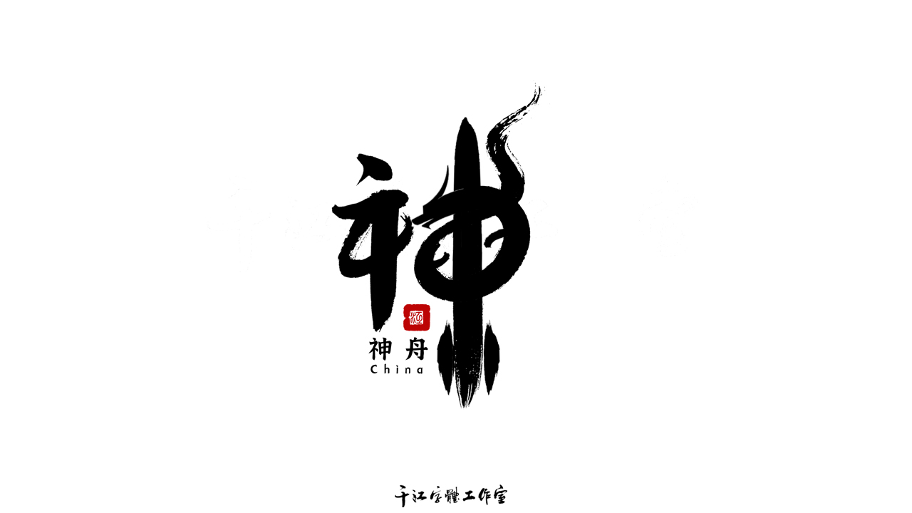 8P Collection of the latest Chinese font design schemes in 2021 #.263