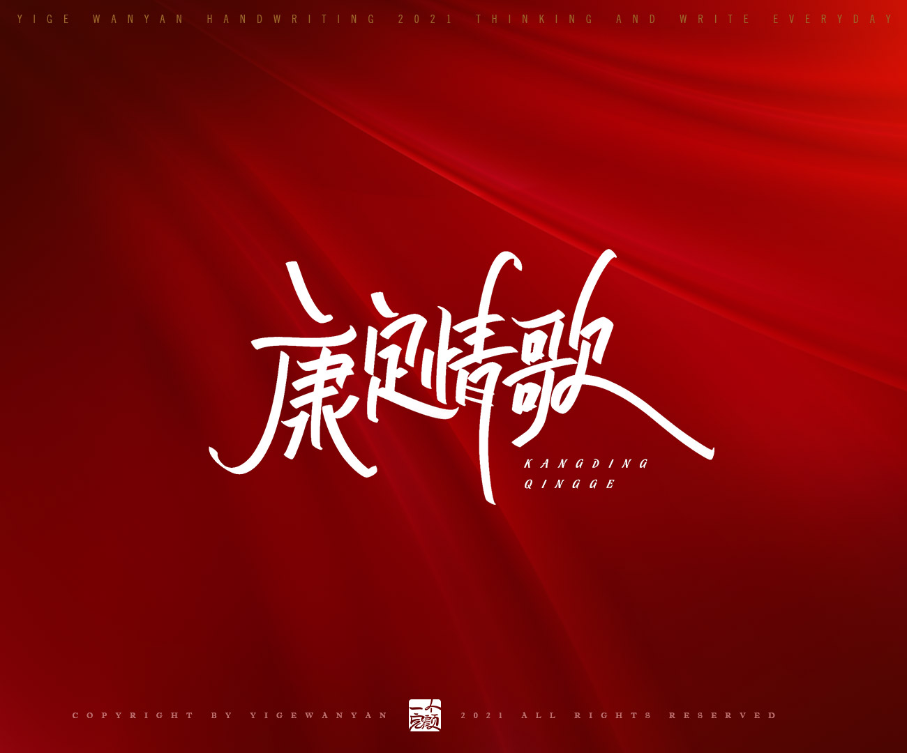 13P Collection of the latest Chinese font design schemes in 2021 #.264