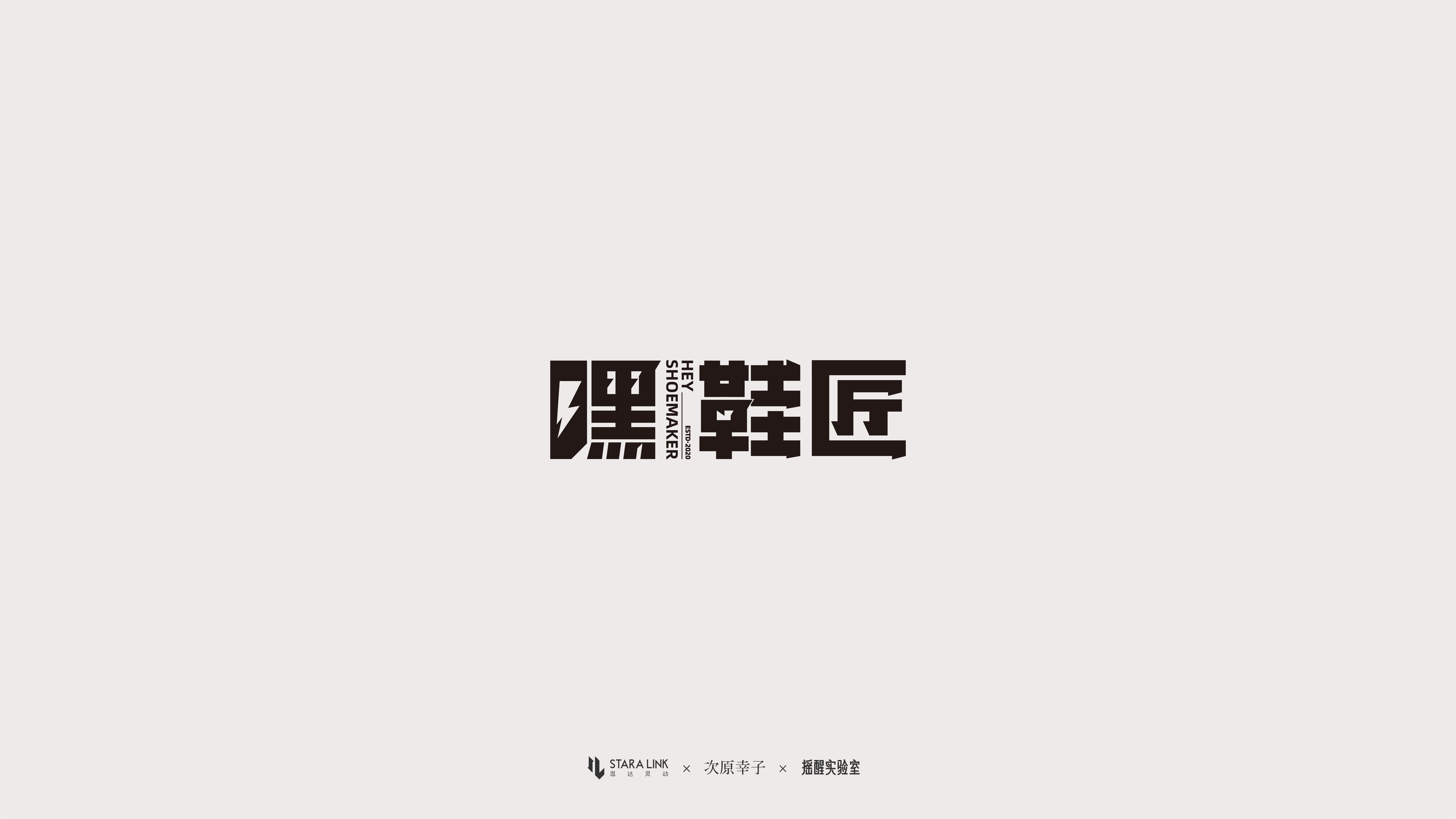20P Collection of the latest Chinese font design schemes in 2021 #.266