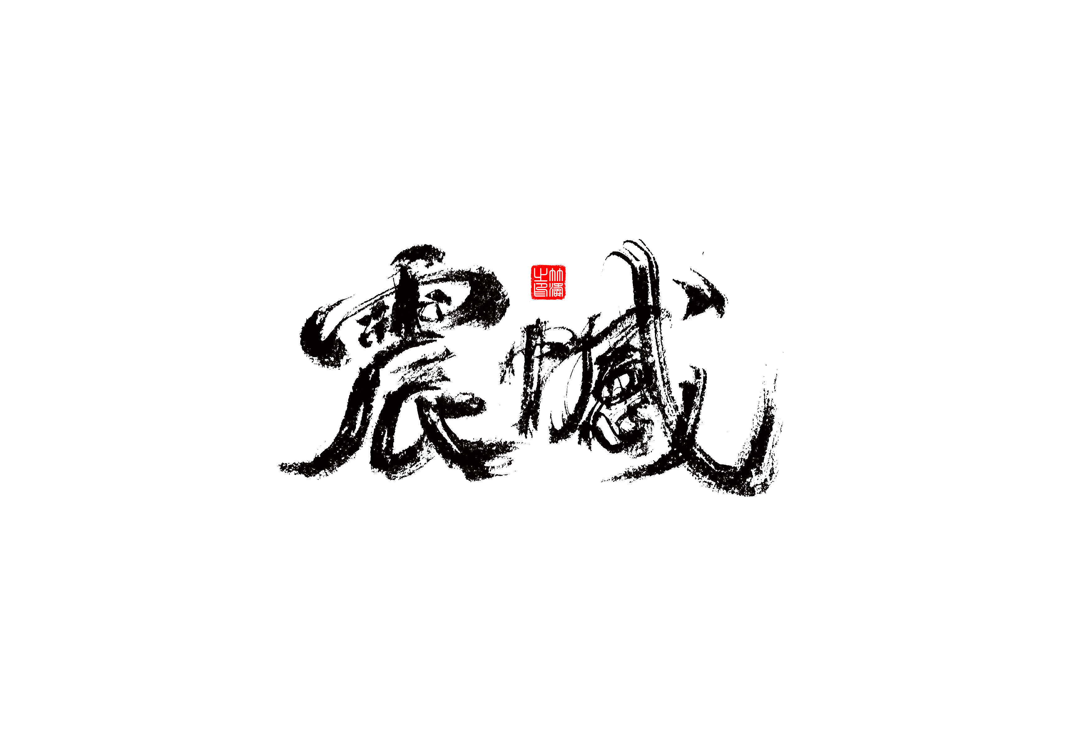 17P Collection of the latest Chinese font design schemes in 2021 #.267