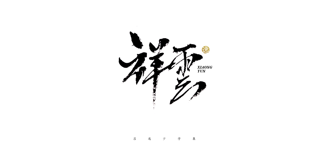 25P Collection of the latest Chinese font design schemes in 2021 #.268