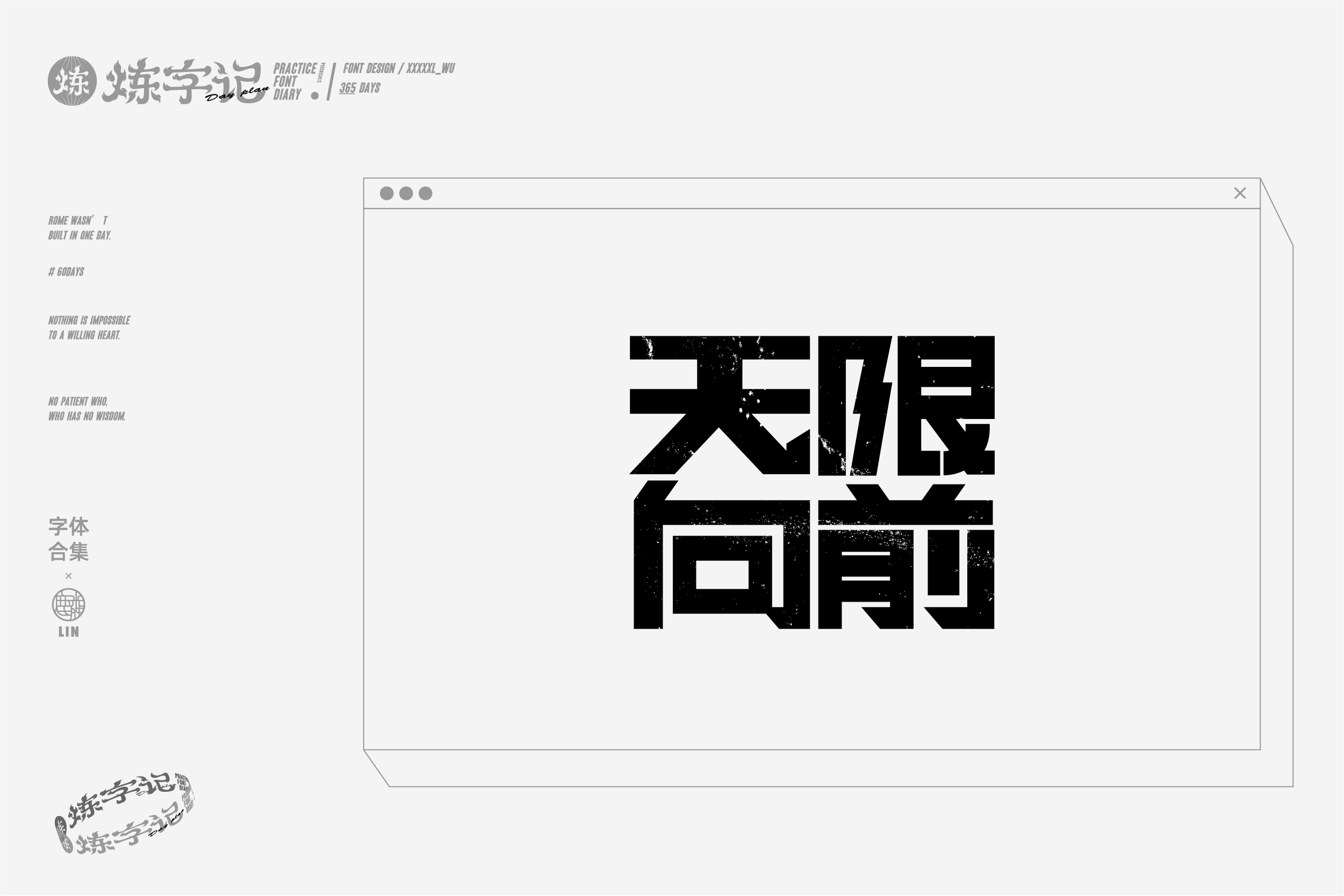 57P Collection of the latest Chinese font design schemes in 2021 #.269