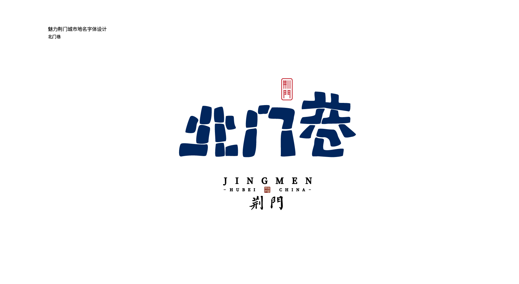 33P Collection of the latest Chinese font design schemes in 2021 #.270