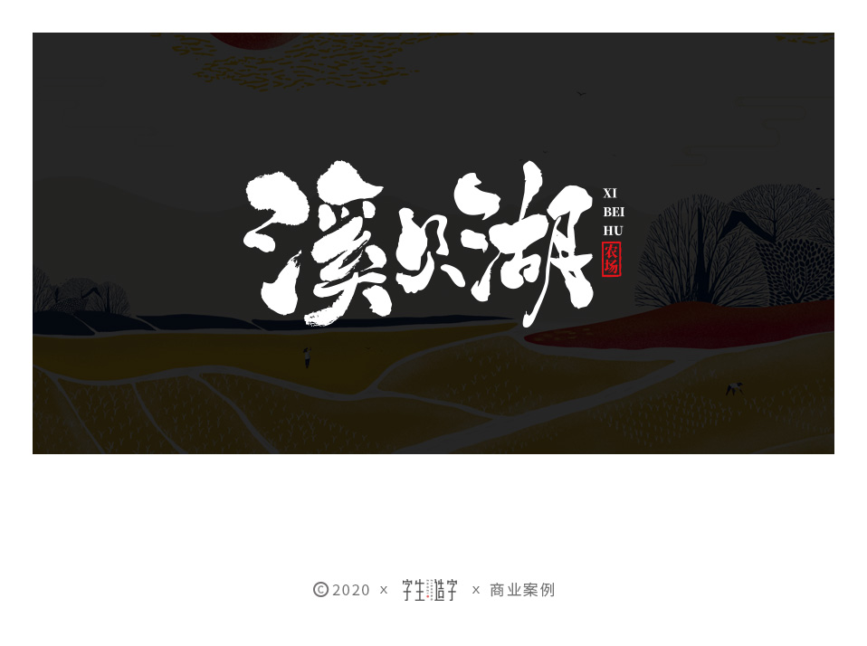29P Collection of the latest Chinese font design schemes in 2021 #.271