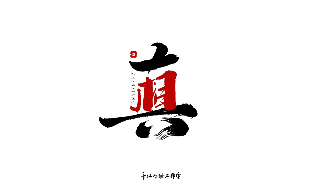 8P Collection of the latest Chinese font design schemes in 2021 #.278