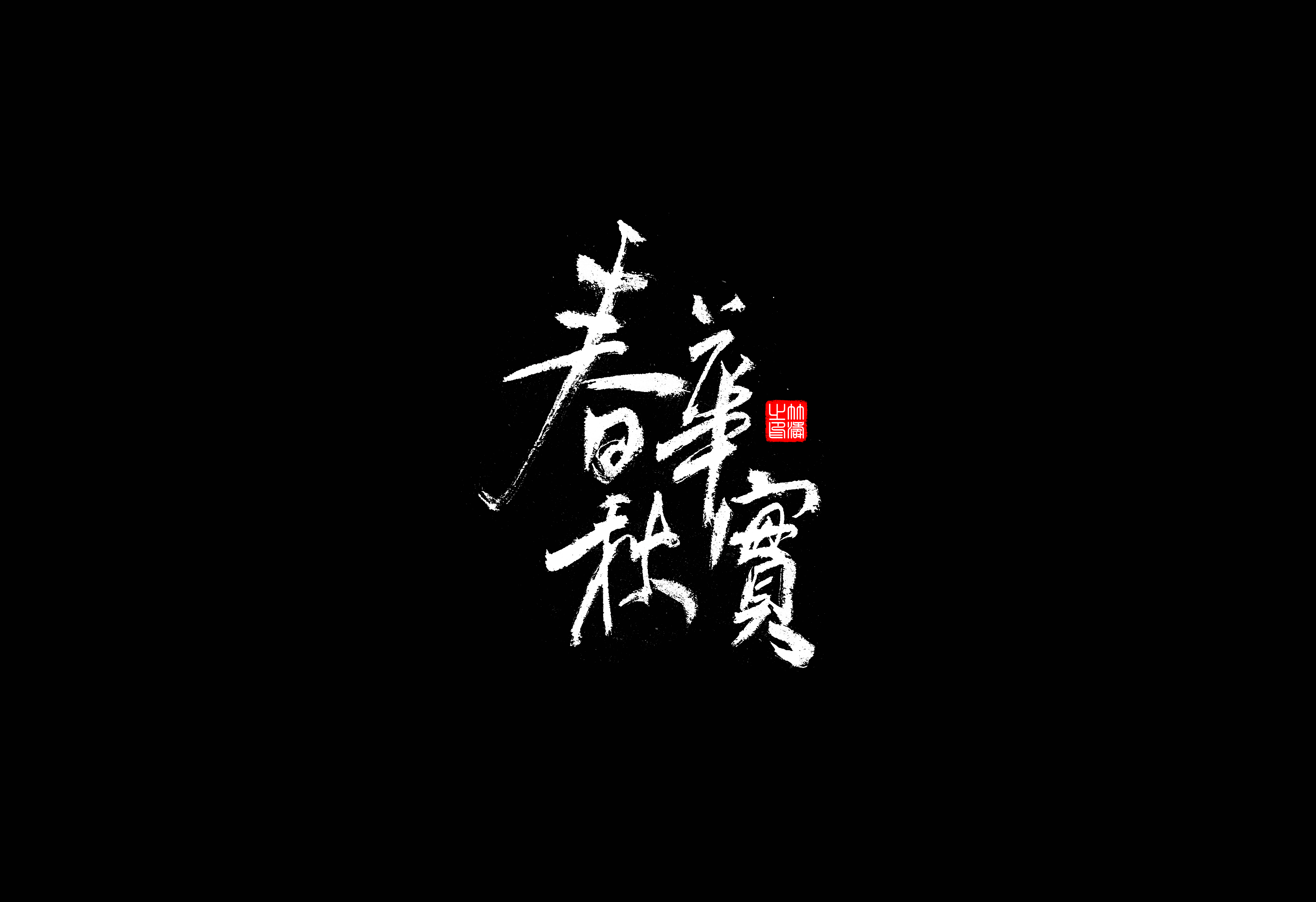 30P Collection of the latest Chinese font design schemes in 2021 #.277