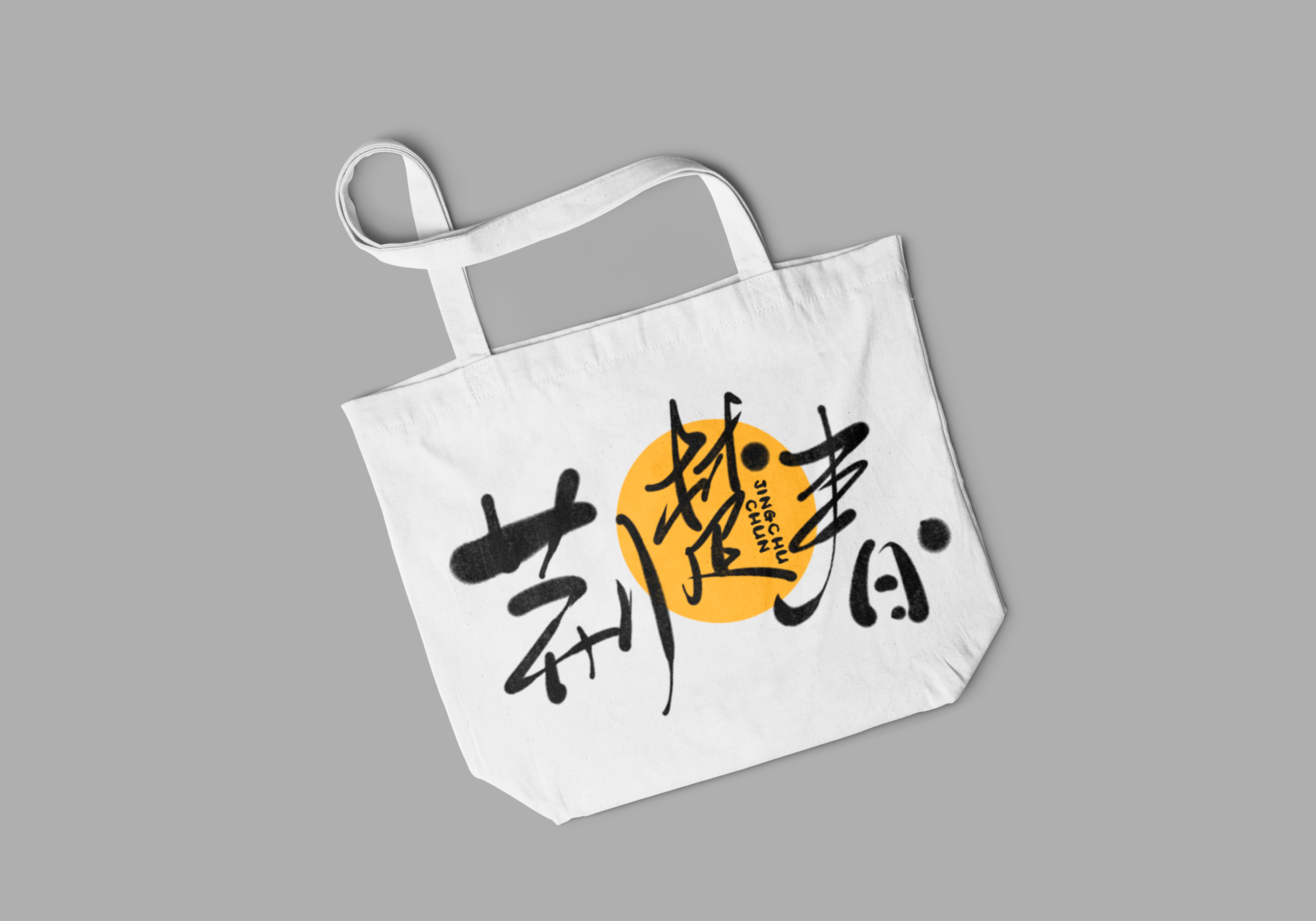 13P Collection of the latest Chinese font design schemes in 2021 #.276