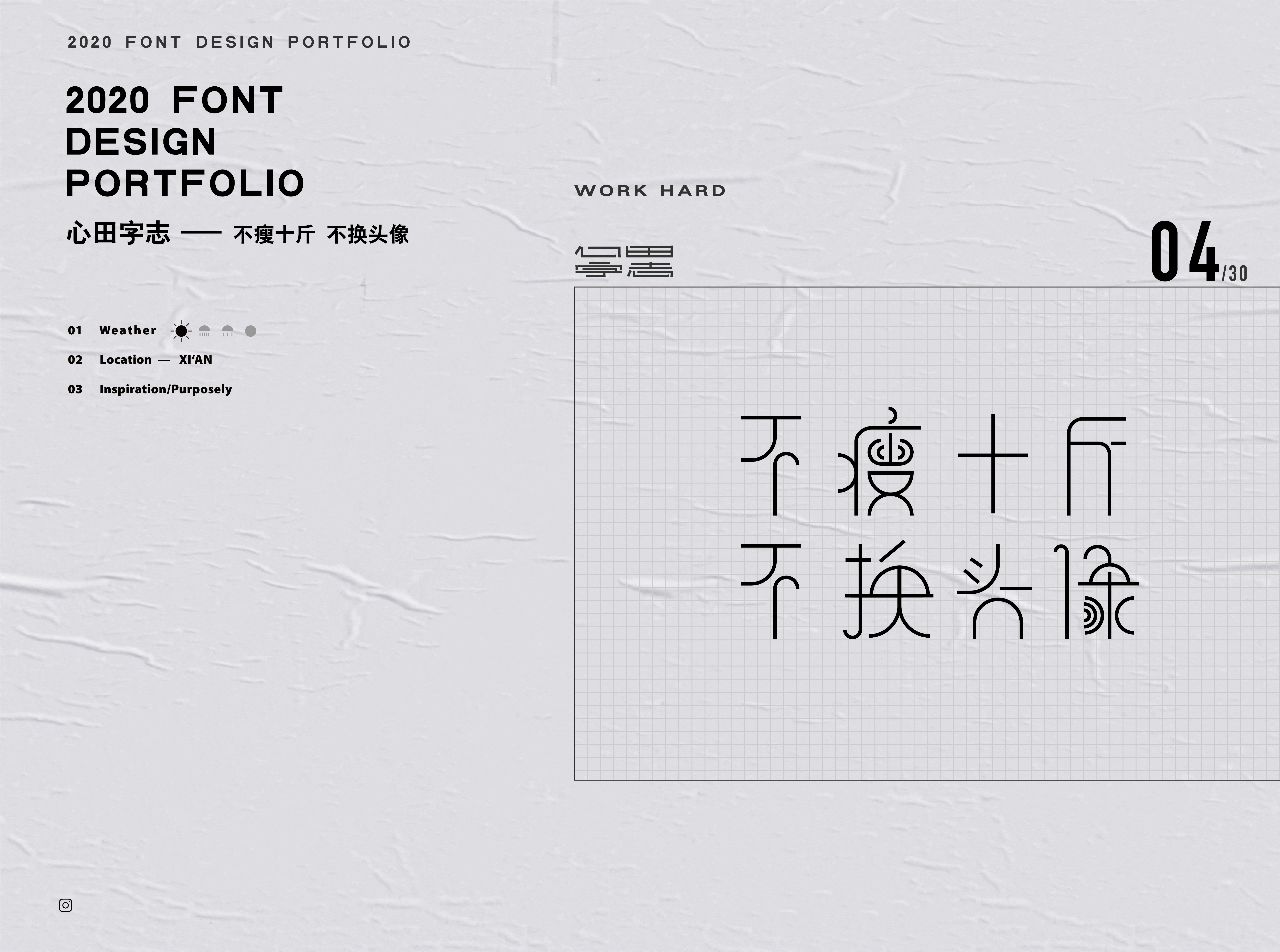 13P Collection of the latest Chinese font design schemes in 2021 #.275