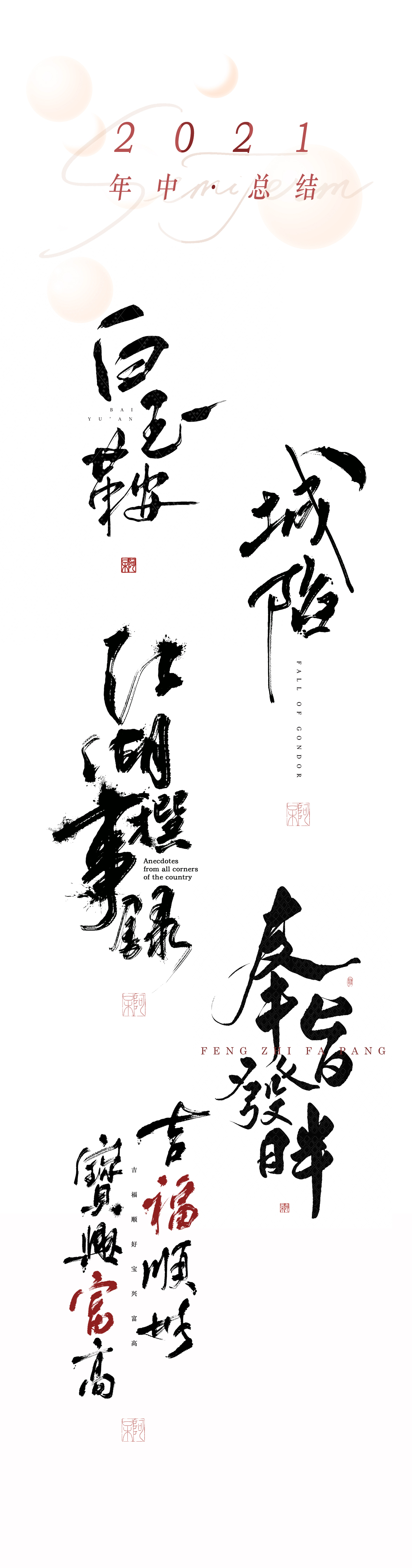 9P Collection of the latest Chinese font design schemes in 2021 #.280