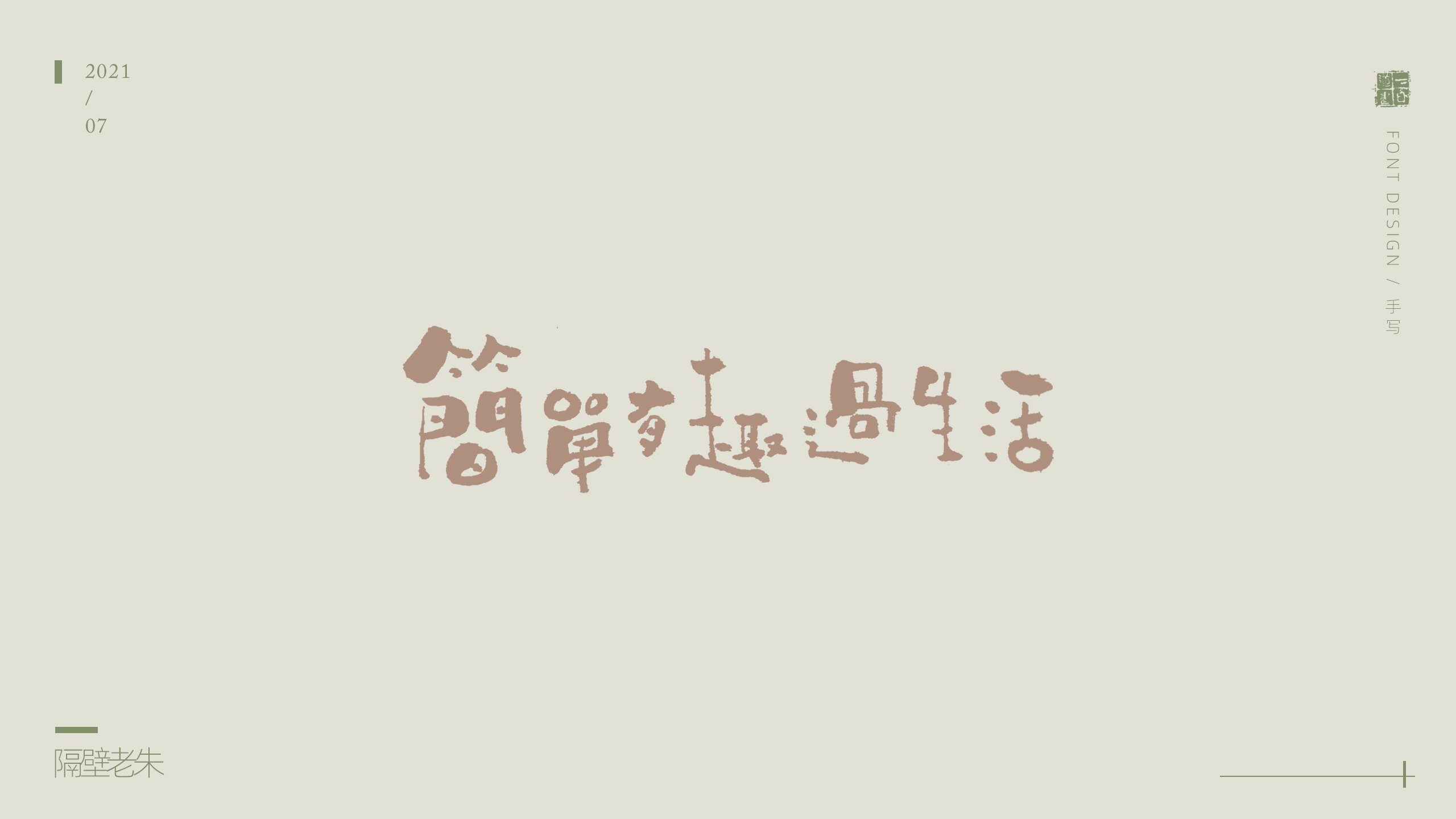 22P Collection of the latest Chinese font design schemes in 2021 #.281