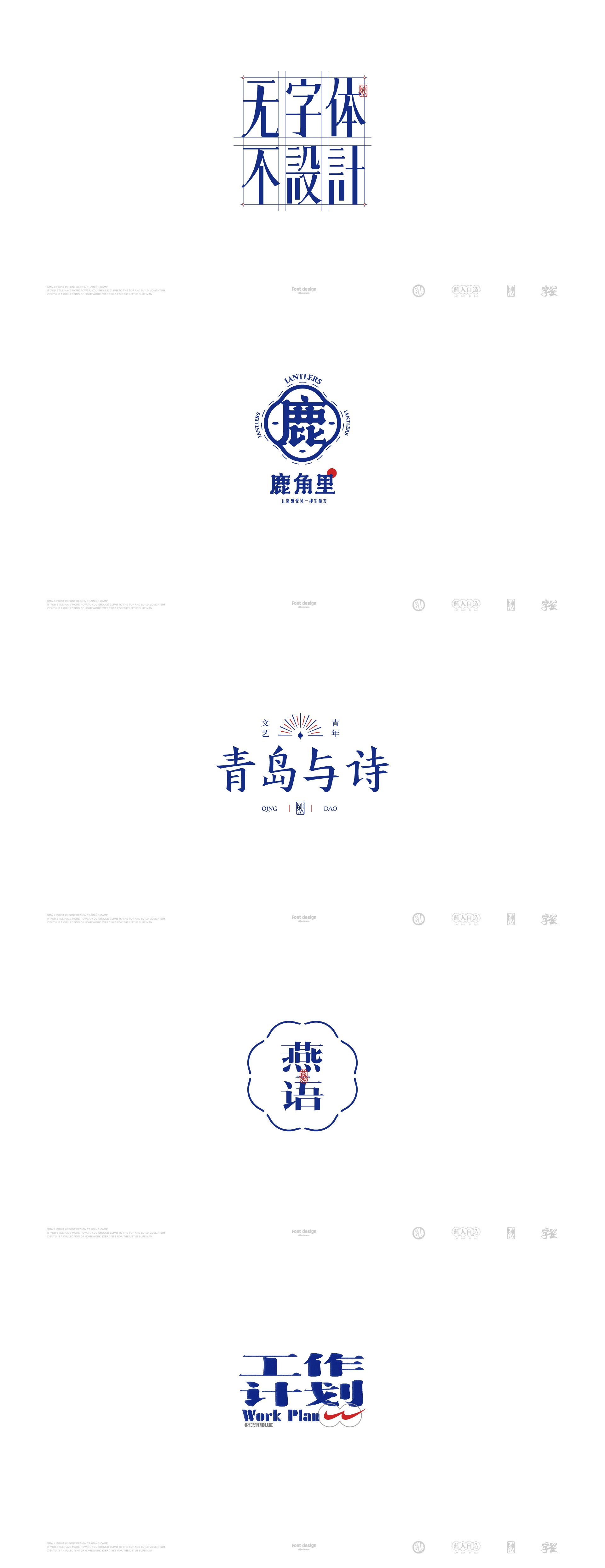 7P Collection of the latest Chinese font design schemes in 2021 #.282