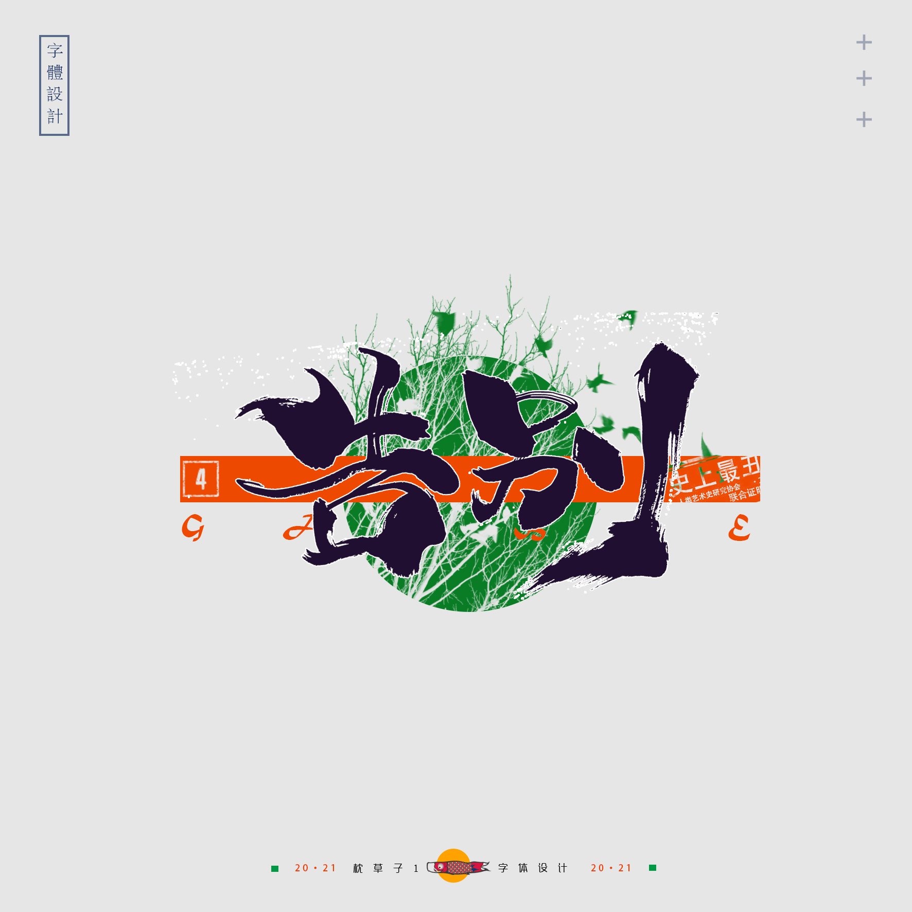 13P Collection of the latest Chinese font design schemes in 2021 #.283