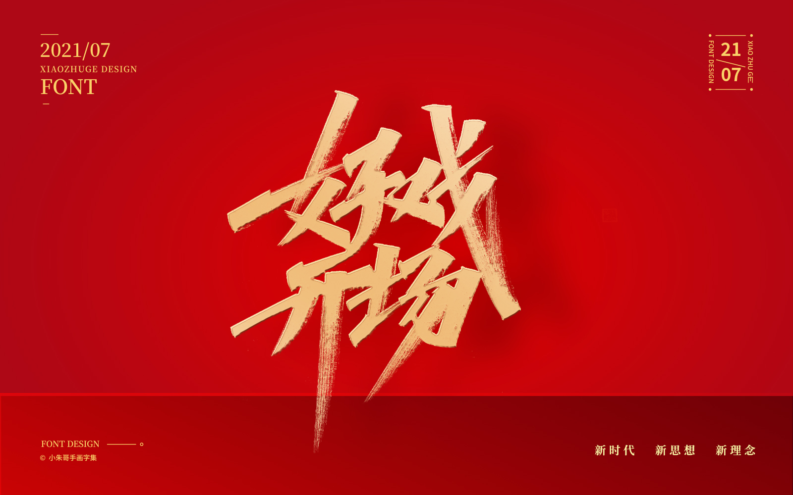 13P Collection of the latest Chinese font design schemes in 2021 #.286