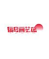 15P Collection of the latest Chinese font design schemes in 2021 #.285