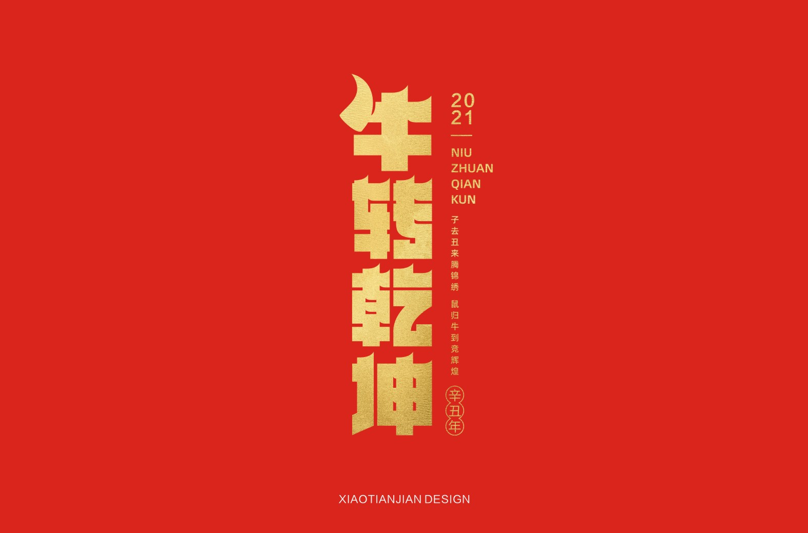 22P Collection of the latest Chinese font design schemes in 2021 #.284