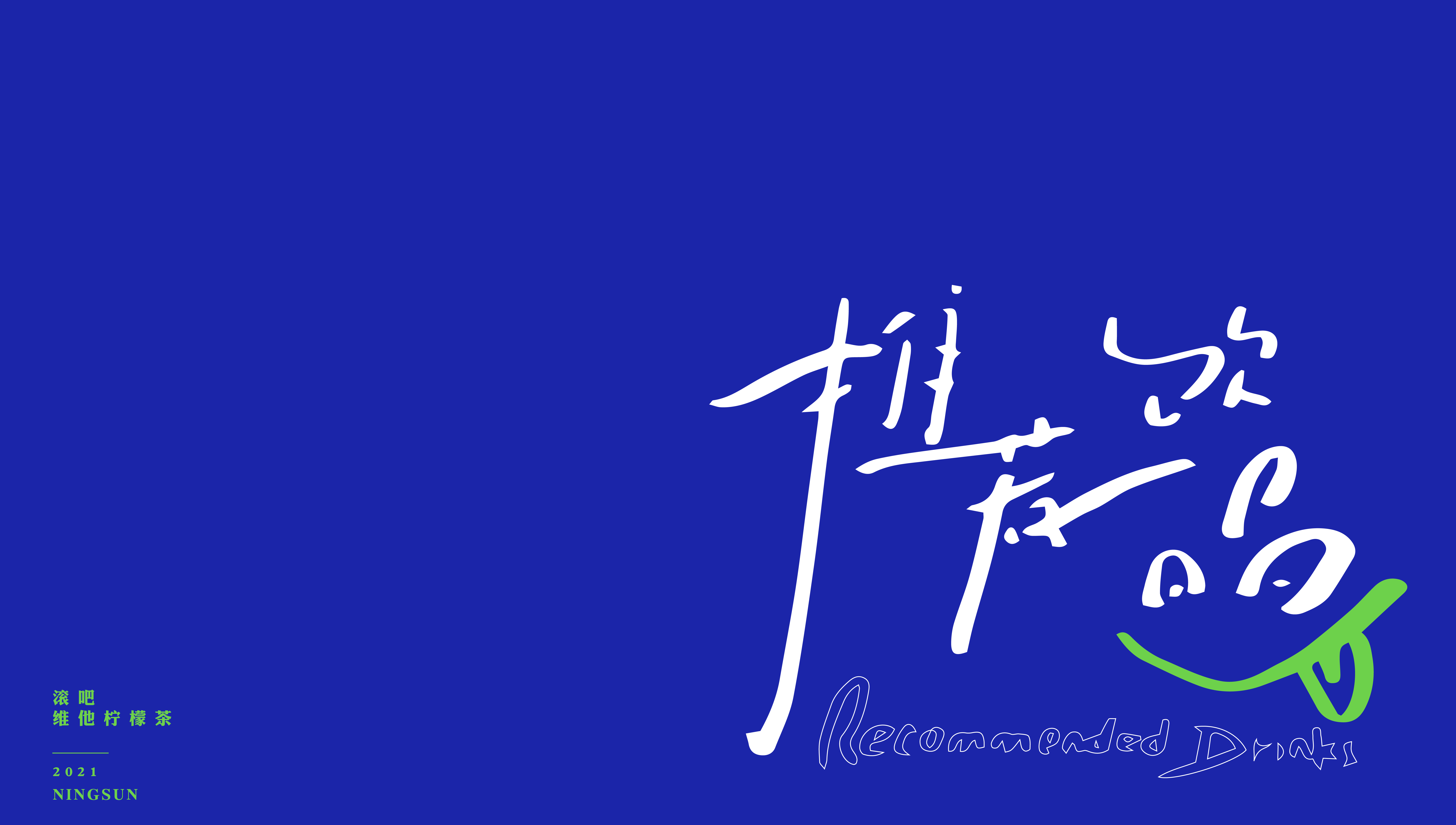 19P Collection of the latest Chinese font design schemes in 2021 #.288