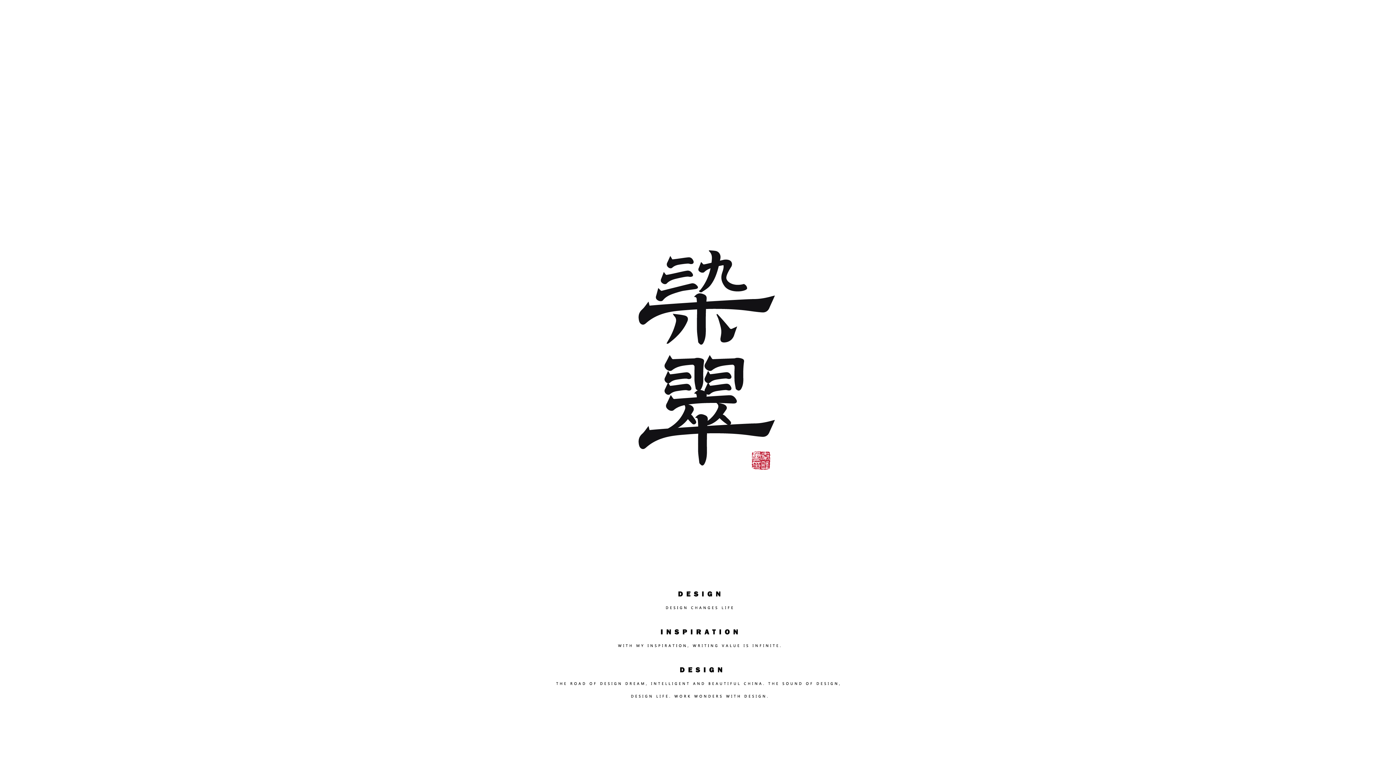 25P Collection of the latest Chinese font design schemes in 2021 #.287