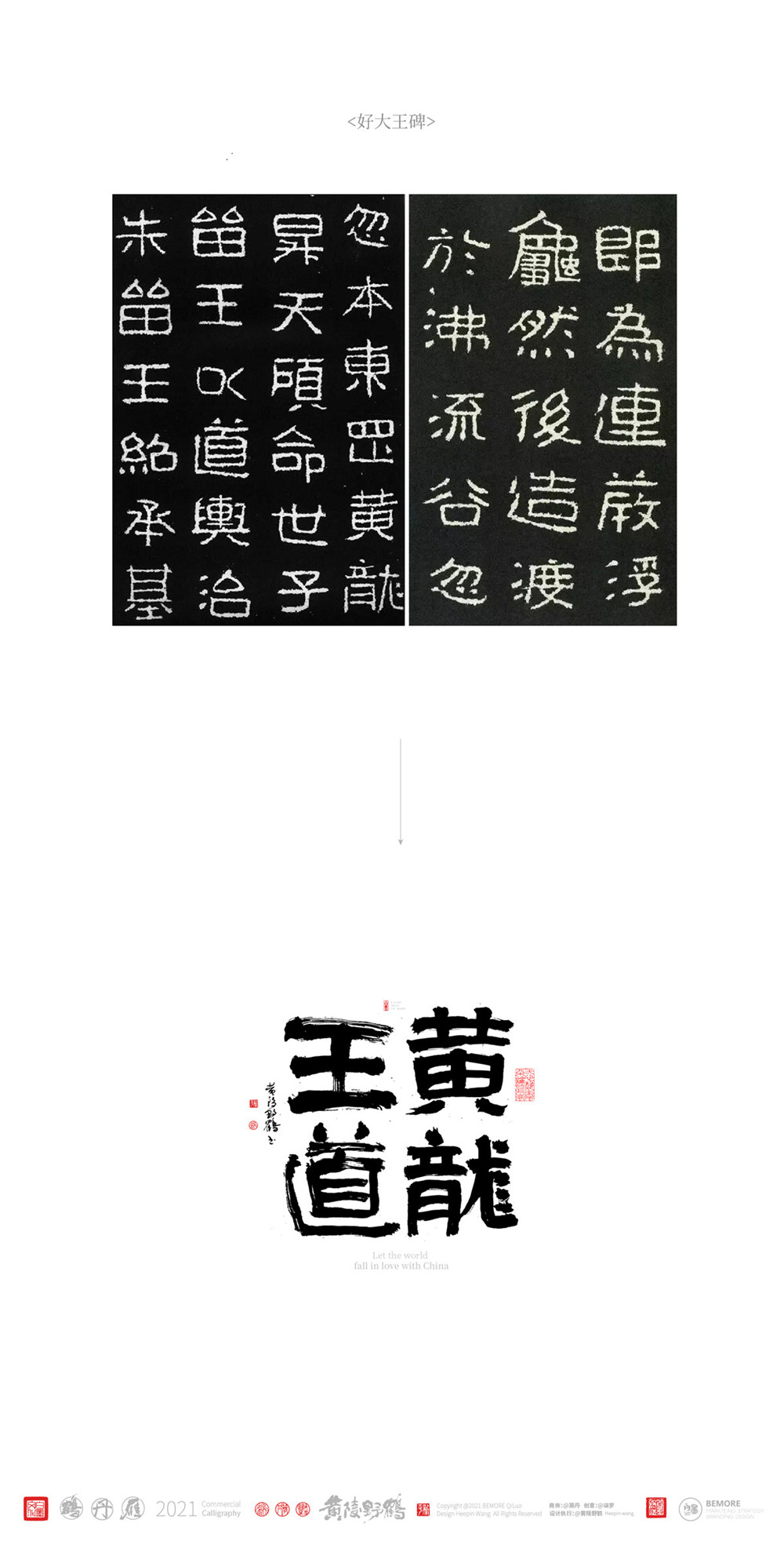 52P Collection of the latest Chinese font design schemes in 2021 #.290