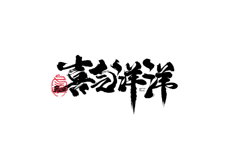 40P Collection of the latest Chinese font design schemes in 2021 #.291
