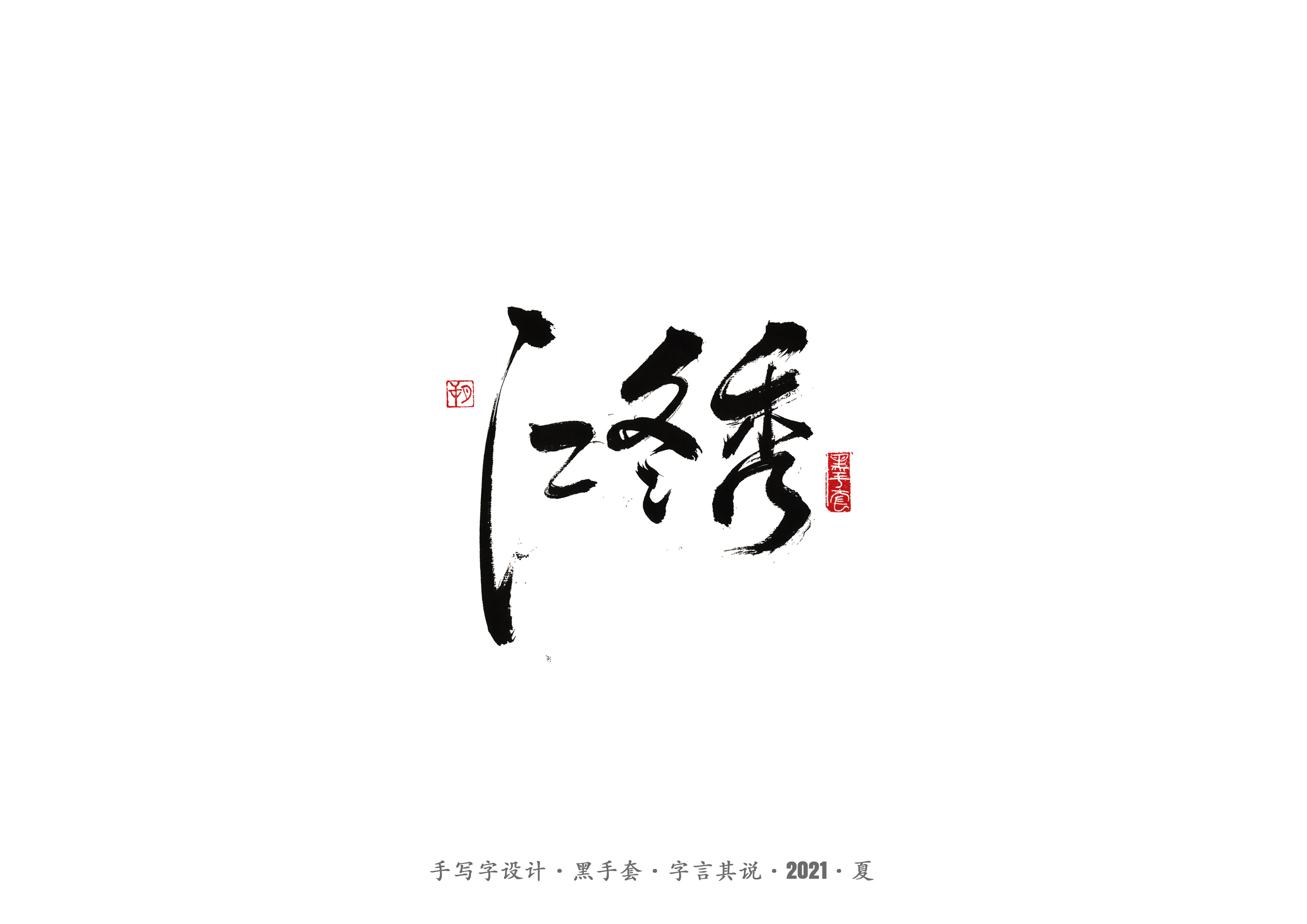 18P Collection of the latest Chinese font design schemes in 2021 #.292