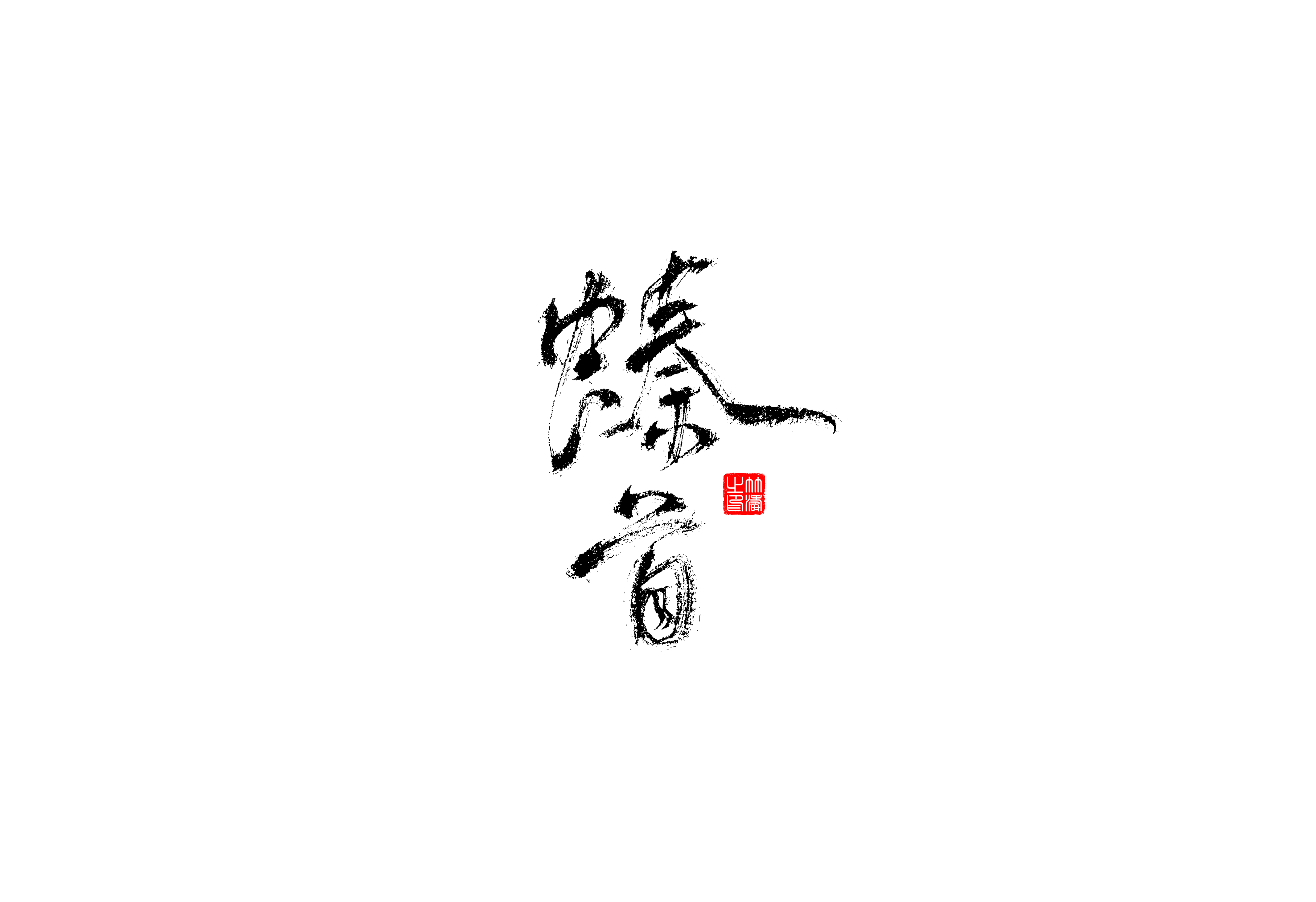 22P Collection of the latest Chinese font design schemes in 2021 #.293
