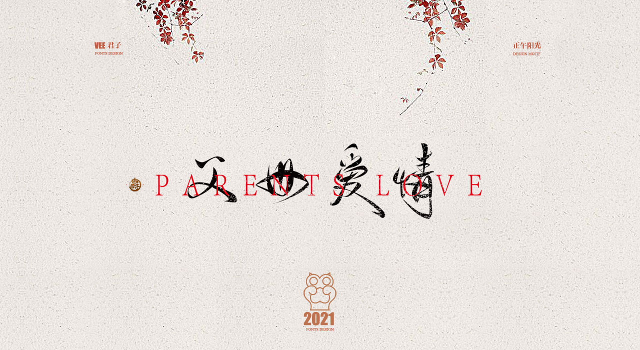 13P Collection of the latest Chinese font design schemes in 2021 #.294