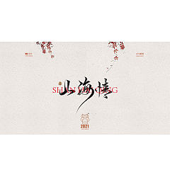 Permalink to 13P Collection of the latest Chinese font design schemes in 2021 #.294