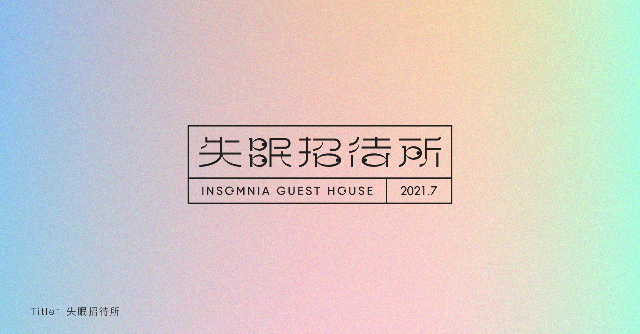 20P Collection of the latest Chinese font design schemes in 2021 #.296