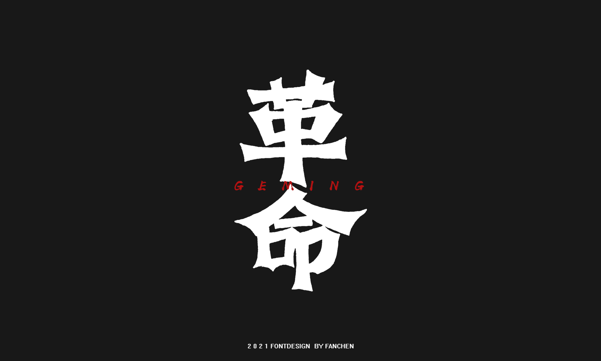 15P Collection of the latest Chinese font design schemes in 2021 #.298