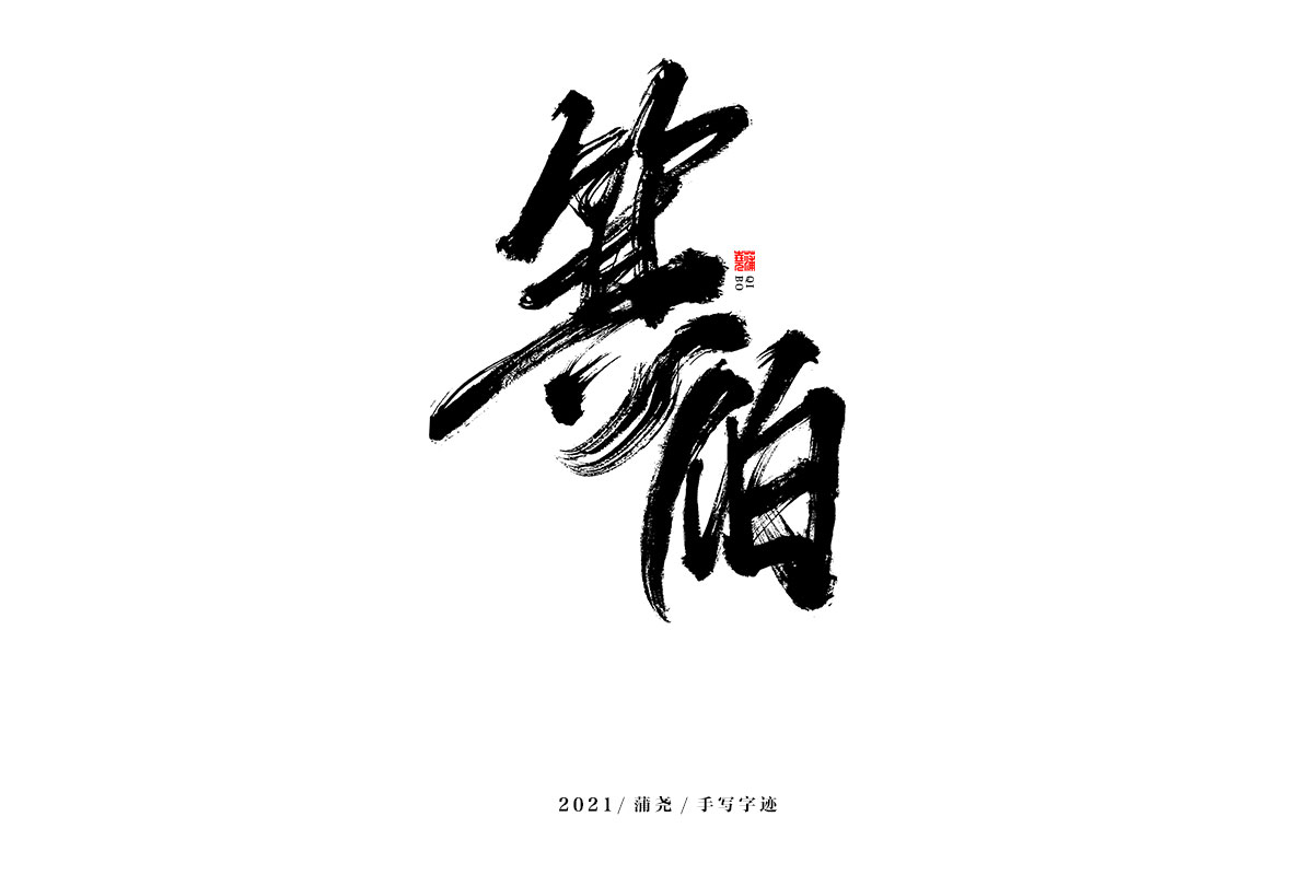 10P Collection of the latest Chinese font design schemes in 2021 #.300