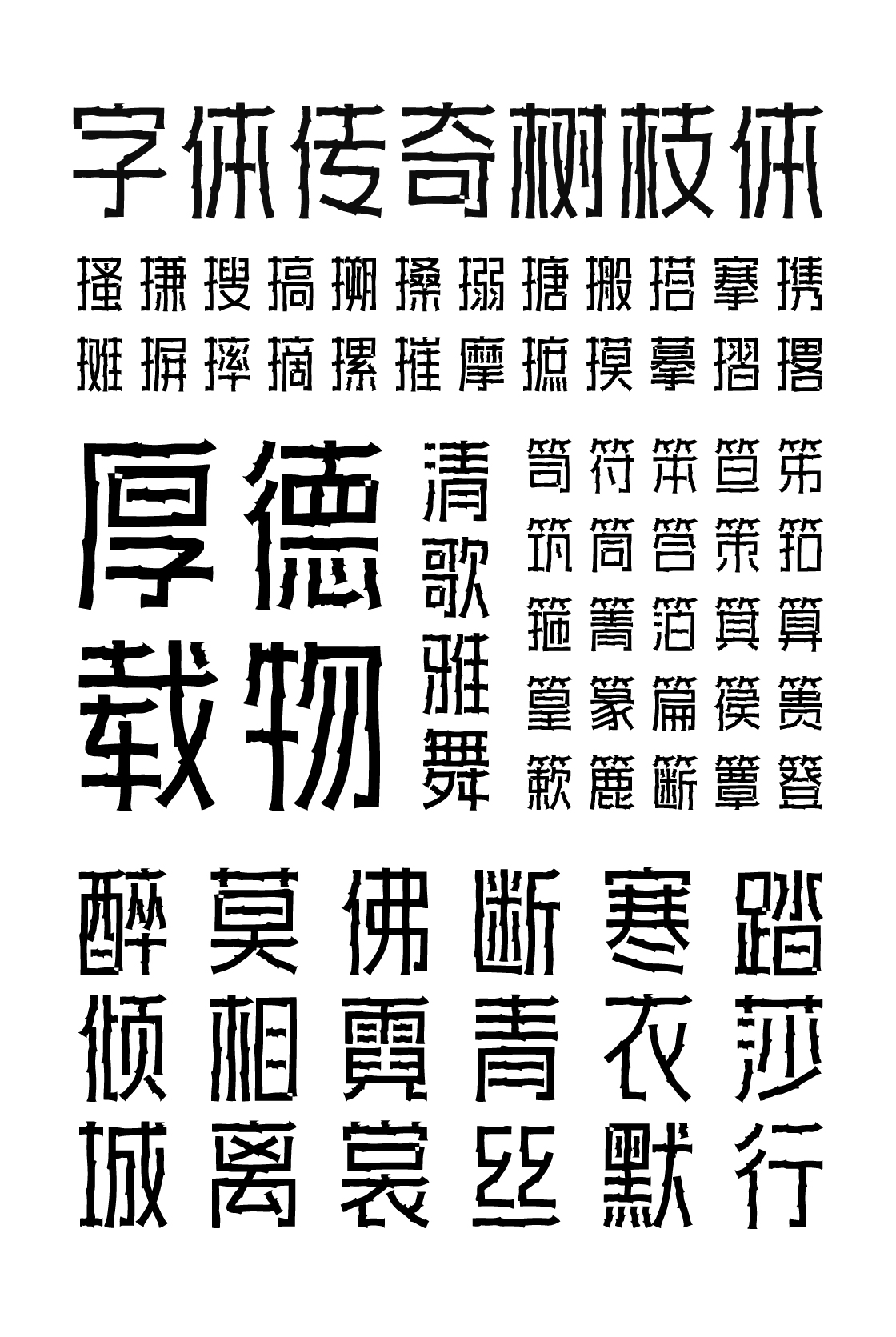 26P Collection of the latest Chinese font design schemes in 2021 #.297
