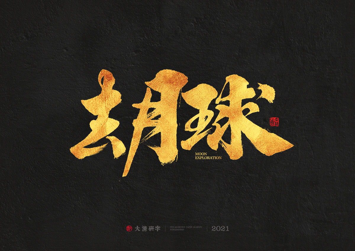 15P Collection of the latest Chinese font design schemes in 2021 #.301