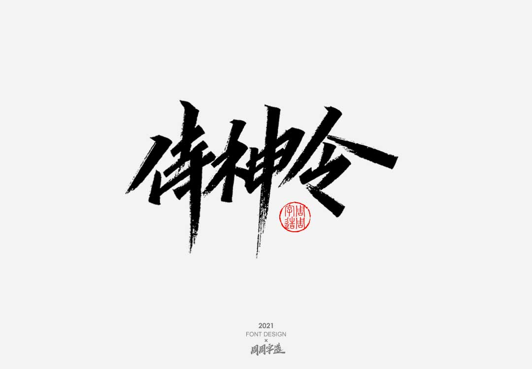21P Collection of the latest Chinese font design schemes in 2021 #.303