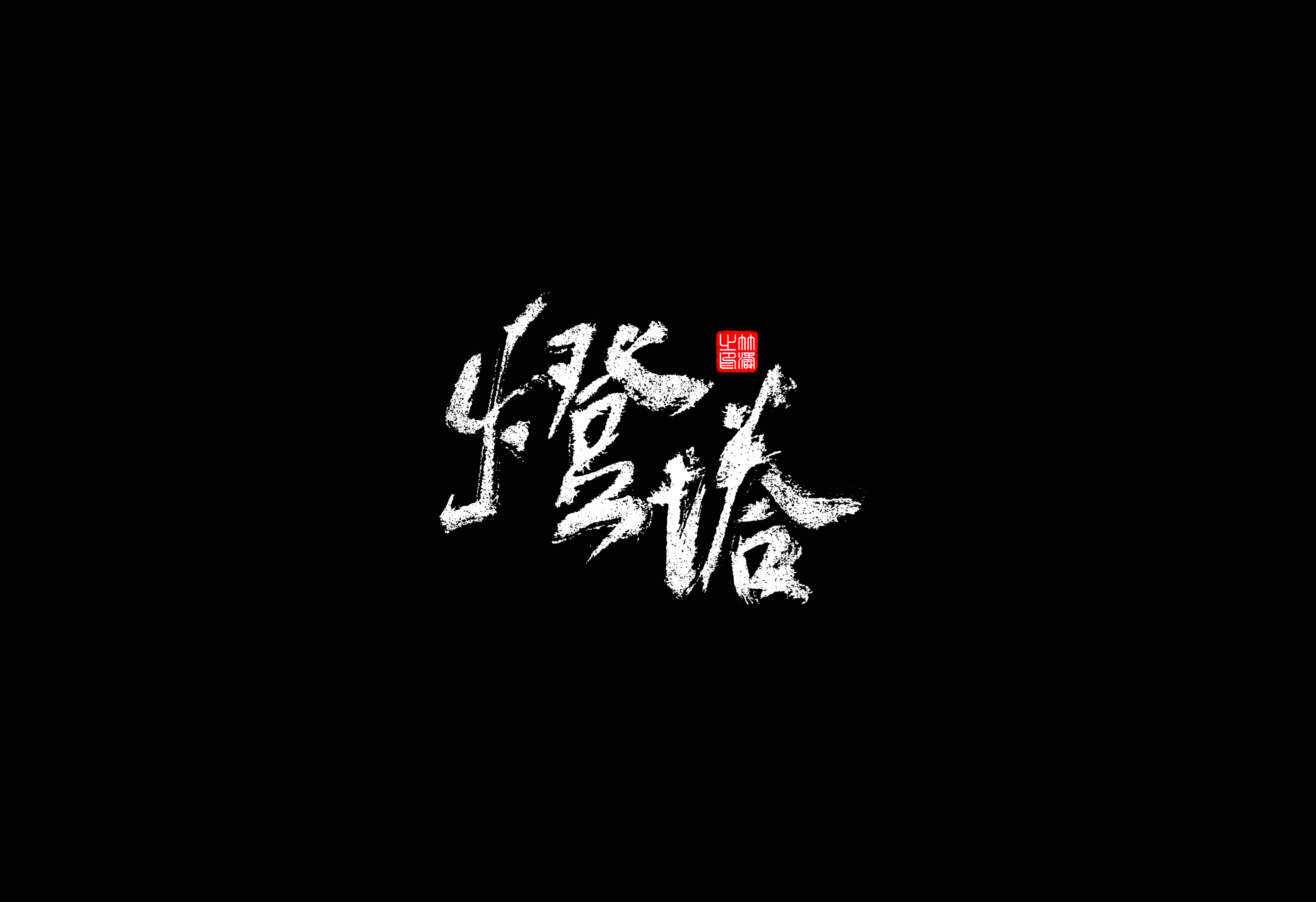29P Collection of the latest Chinese font design schemes in 2021 #.302