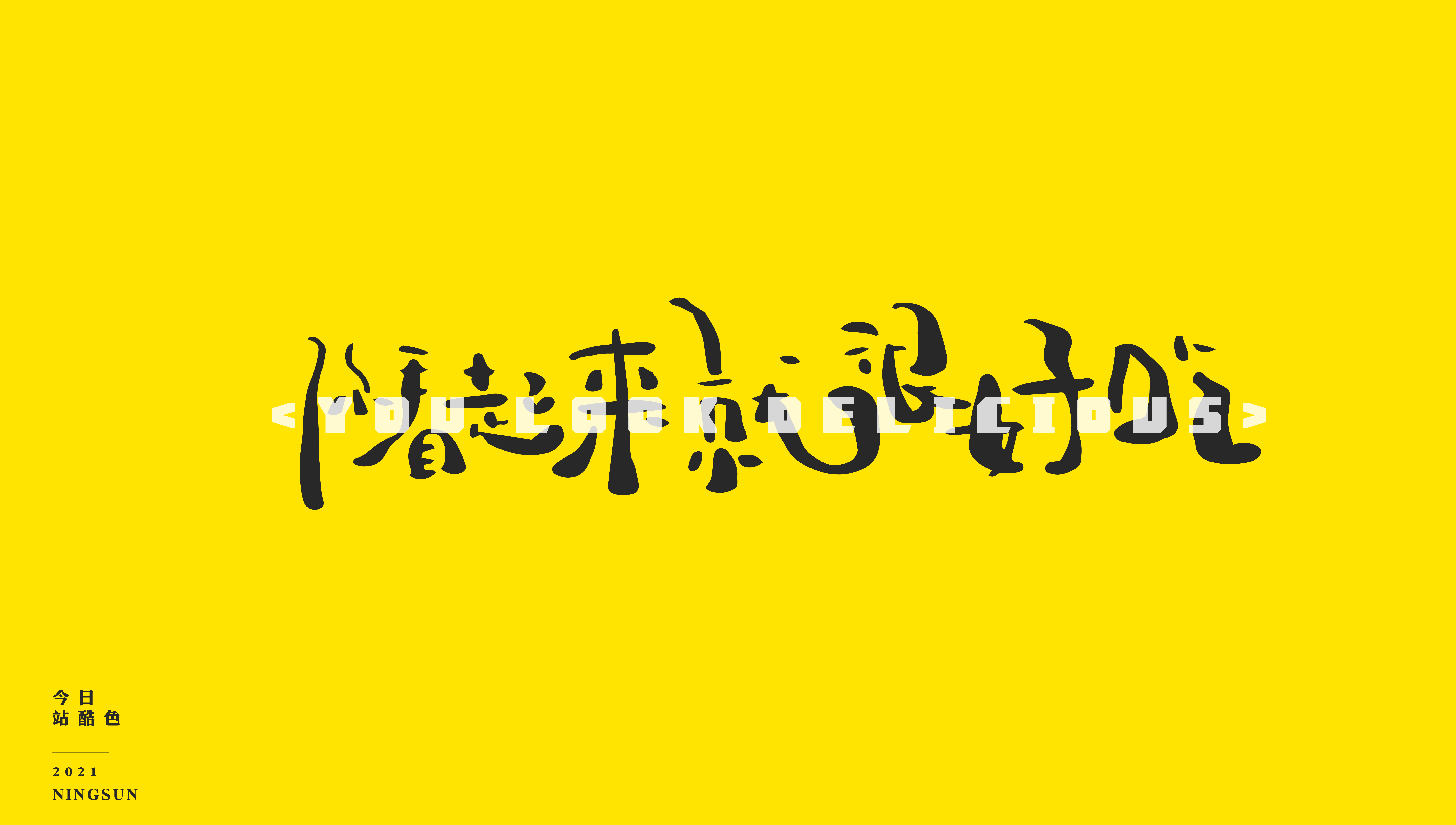 12P Collection of the latest Chinese font design schemes in 2021 #.305