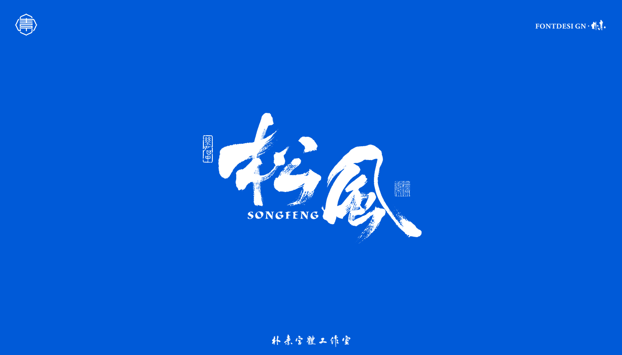 10P Collection of the latest Chinese font design schemes in 2021 #.306