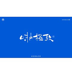 Permalink to 10P Collection of the latest Chinese font design schemes in 2021 #.306