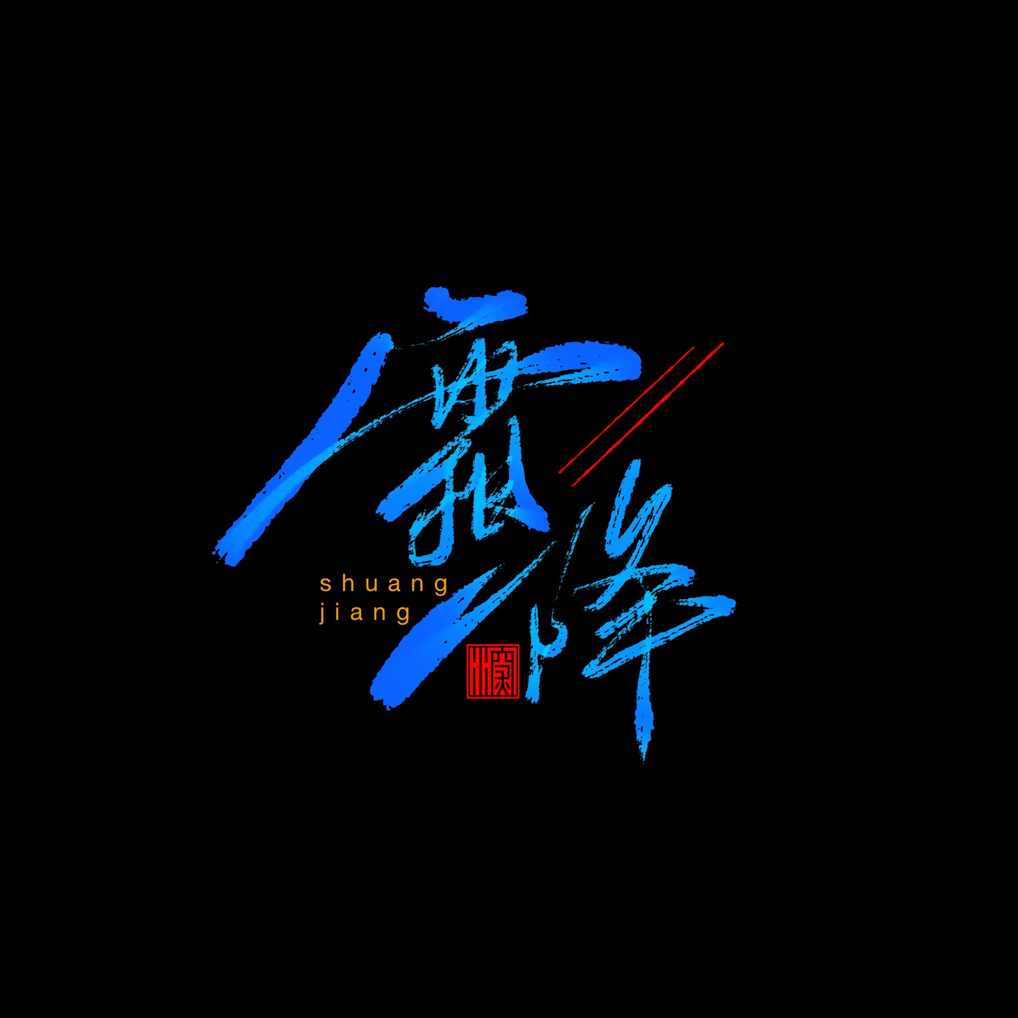 10P Collection of the latest Chinese font design schemes in 2021 #.308