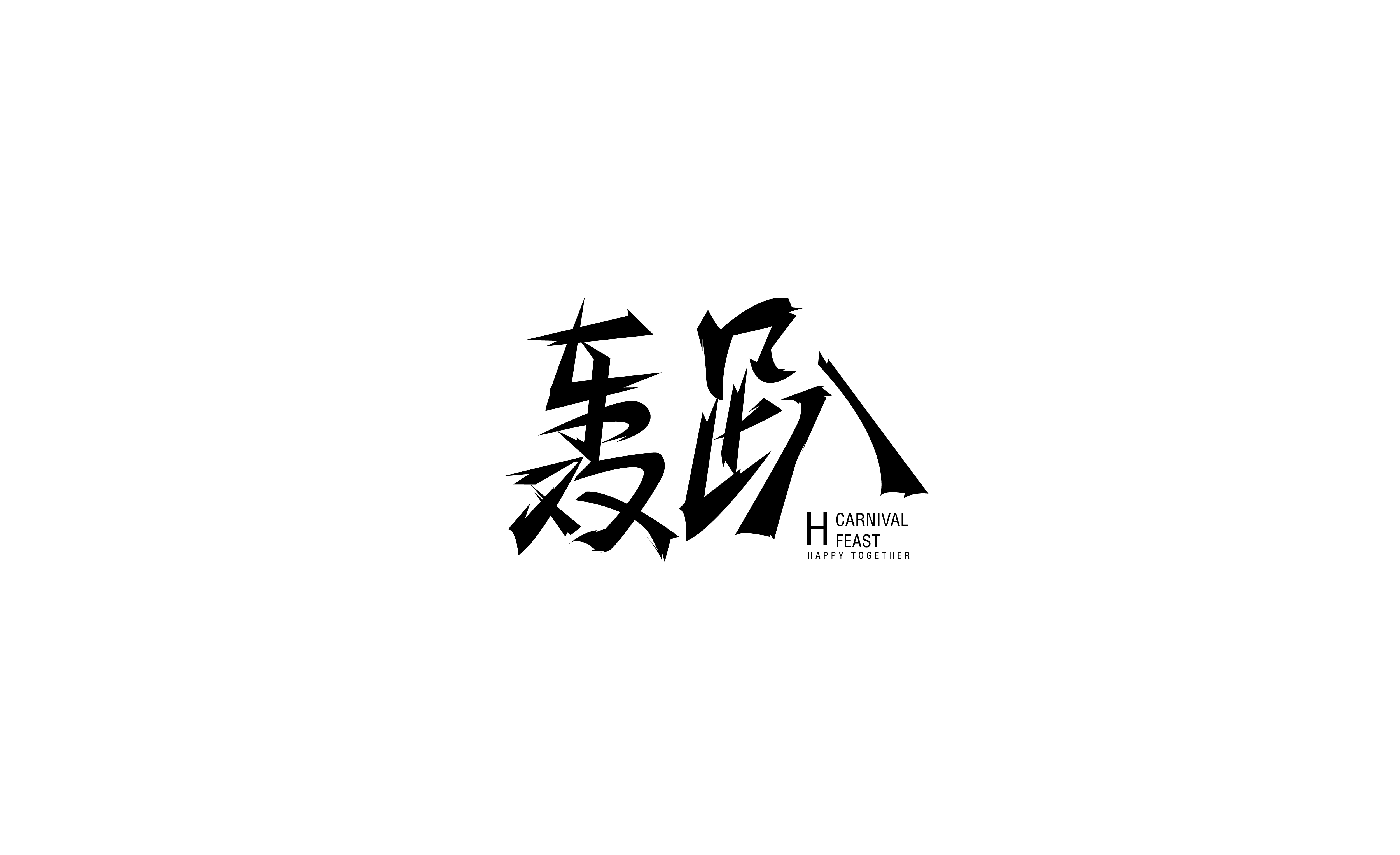 21P Collection of the latest Chinese font design schemes in 2021 #.309