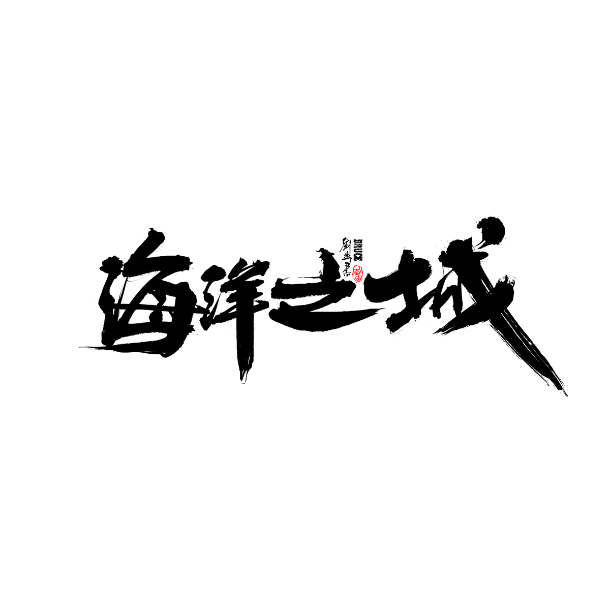 18P Collection of the latest Chinese font design schemes in 2021 #.310