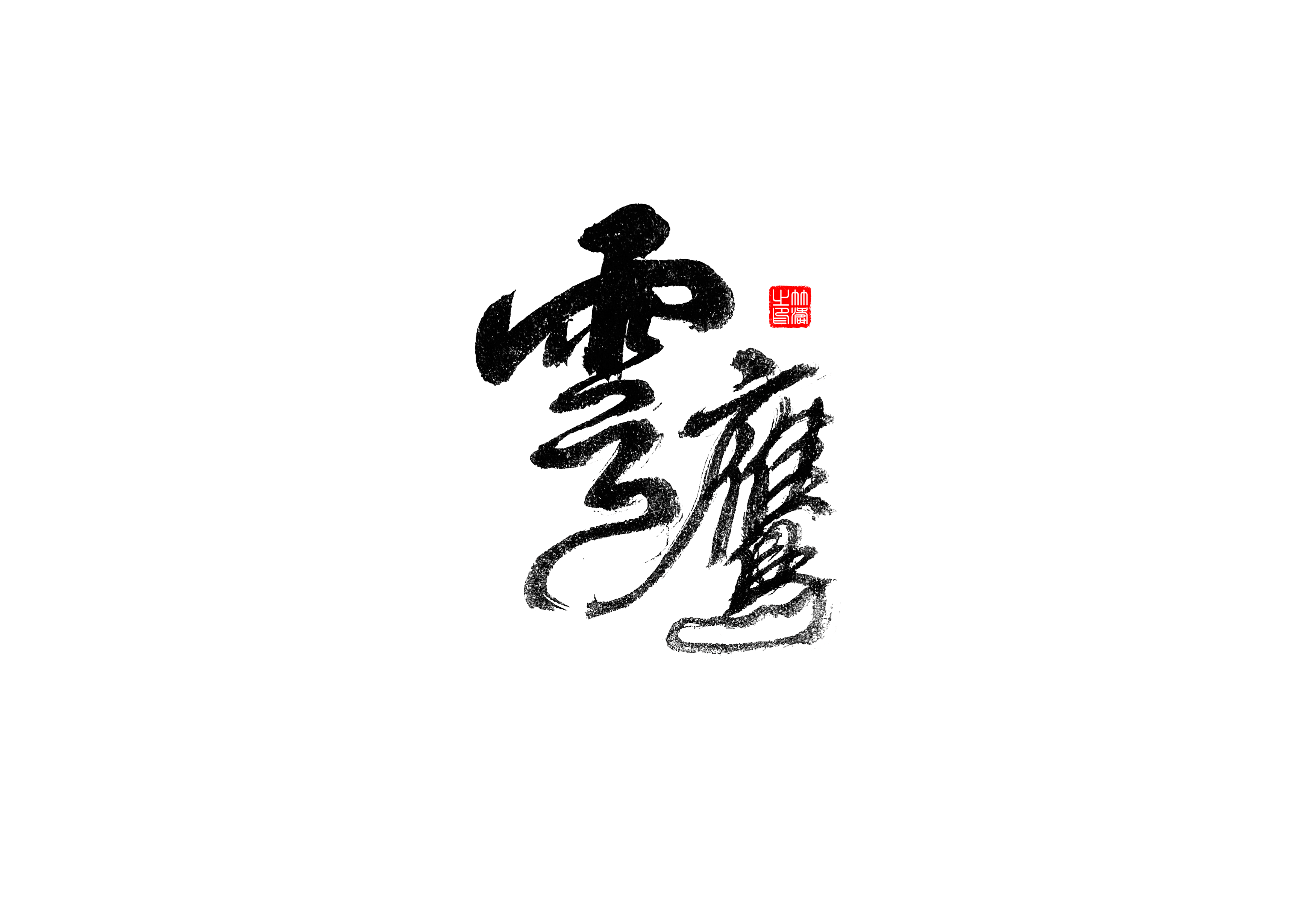 20P Collection of the latest Chinese font design schemes in 2021 #.307