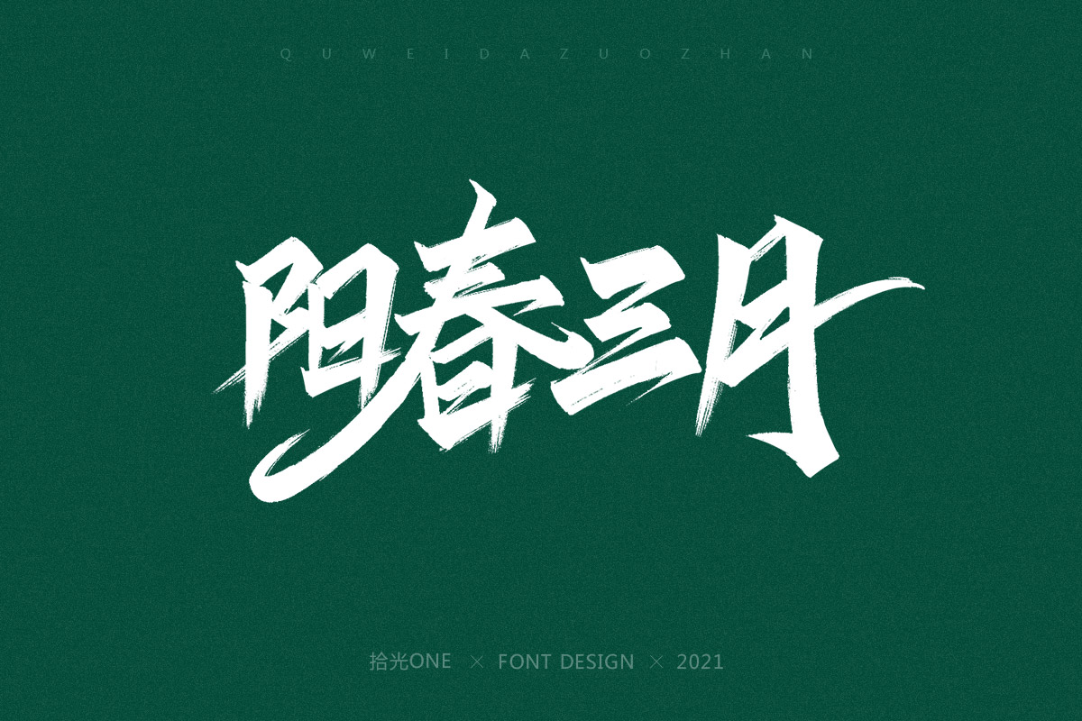 8P Collection of the latest Chinese font design schemes in 2021 #.312