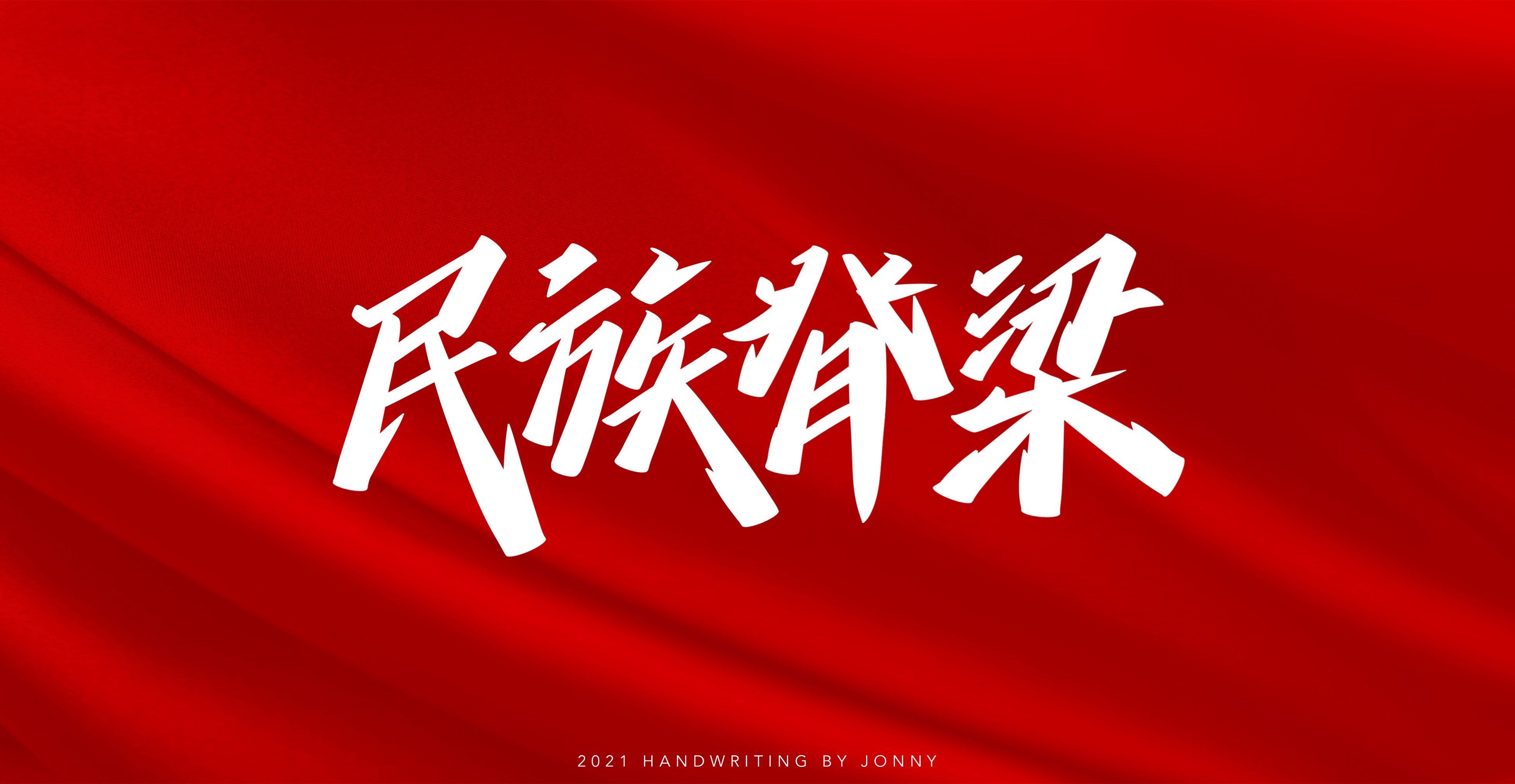 13P Collection of the latest Chinese font design schemes in 2021 #.311