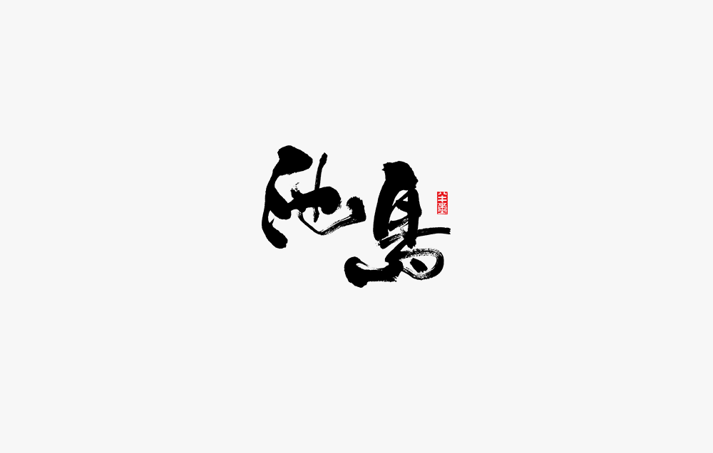 14P Collection of the latest Chinese font design schemes in 2021 #.315