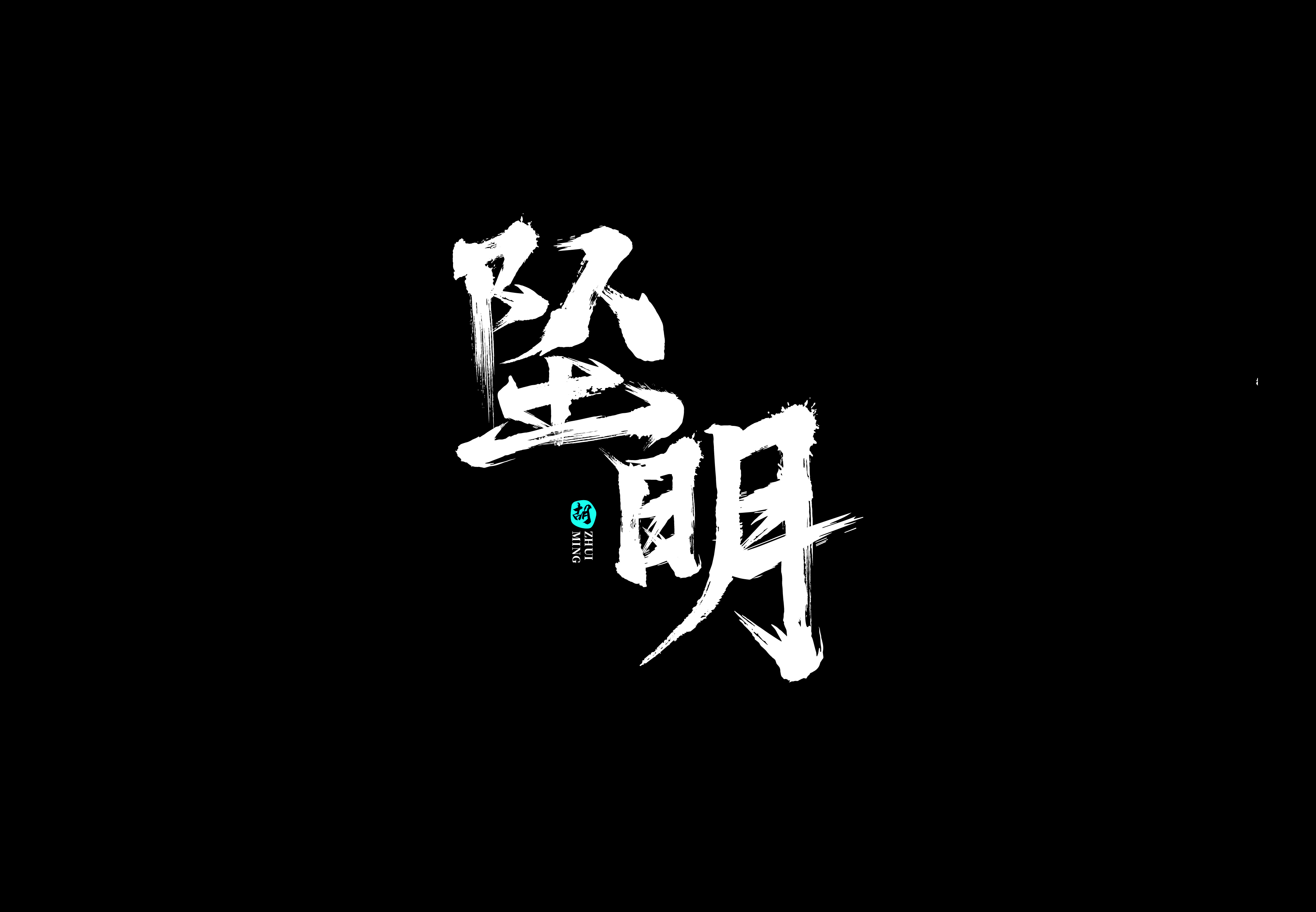 18P Collection of the latest Chinese font design schemes in 2021 #.317