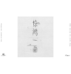 Permalink to 18P Collection of the latest Chinese font design schemes in 2021 #.316
