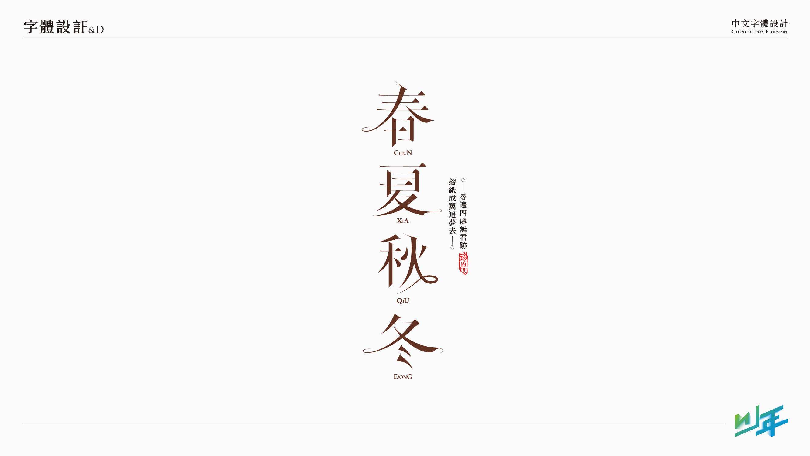 11P Collection of the latest Chinese font design schemes in 2021 #.318