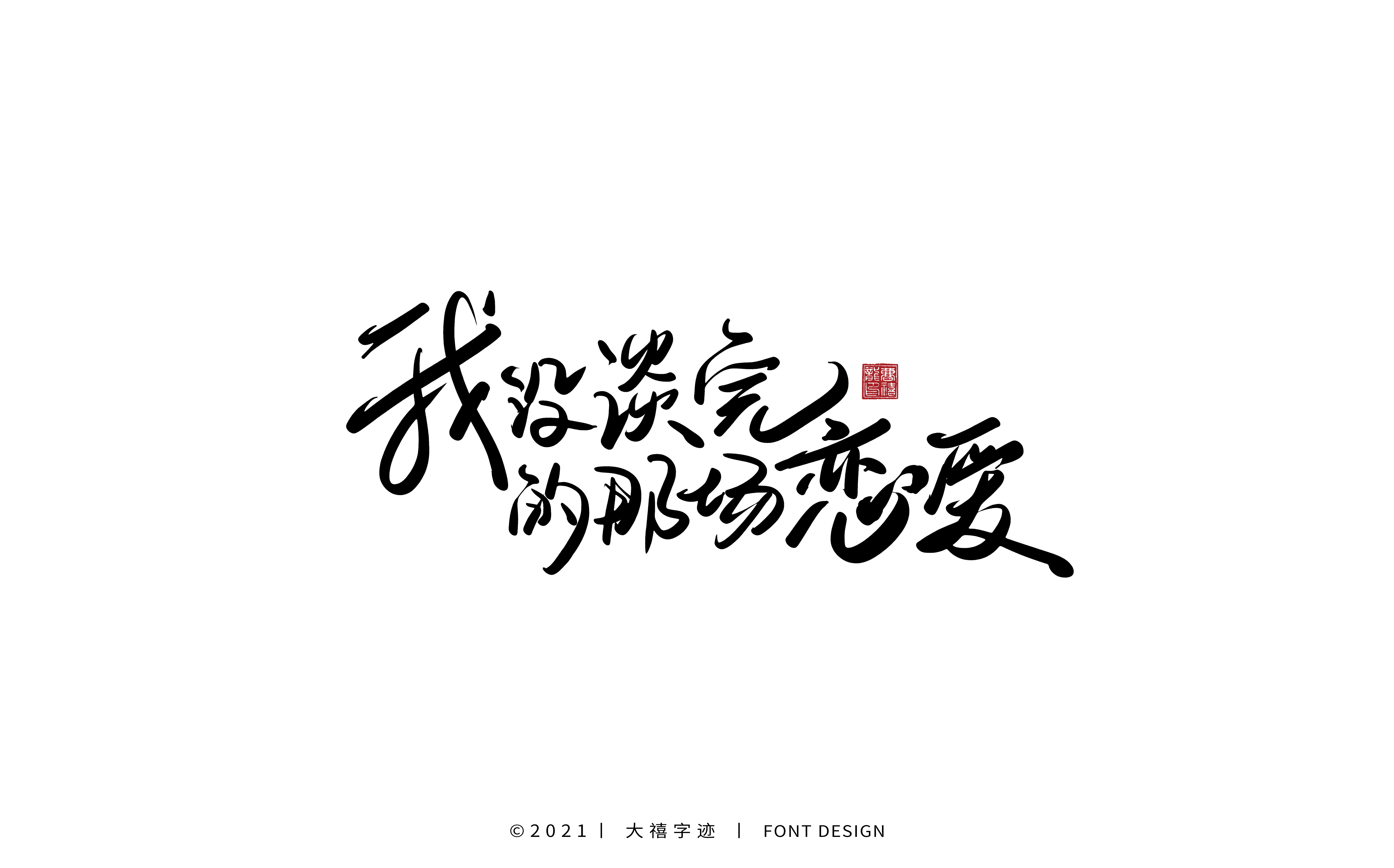 20P Collection of the latest Chinese font design schemes in 2021 #.320