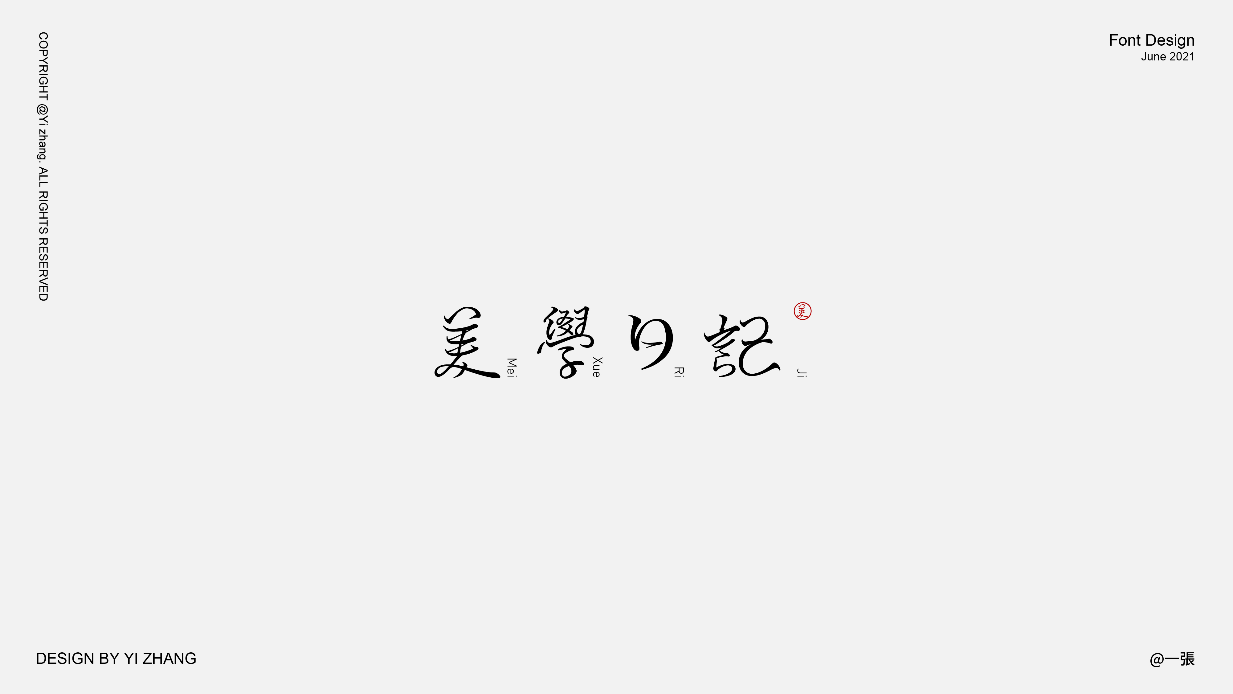 15P Collection of the latest Chinese font design schemes in 2021 #.321