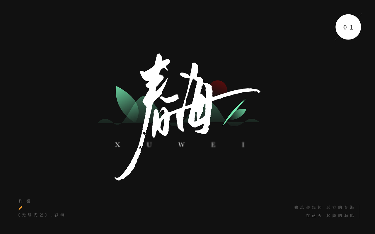 15P Collection of the latest Chinese font design schemes in 2021 #.324